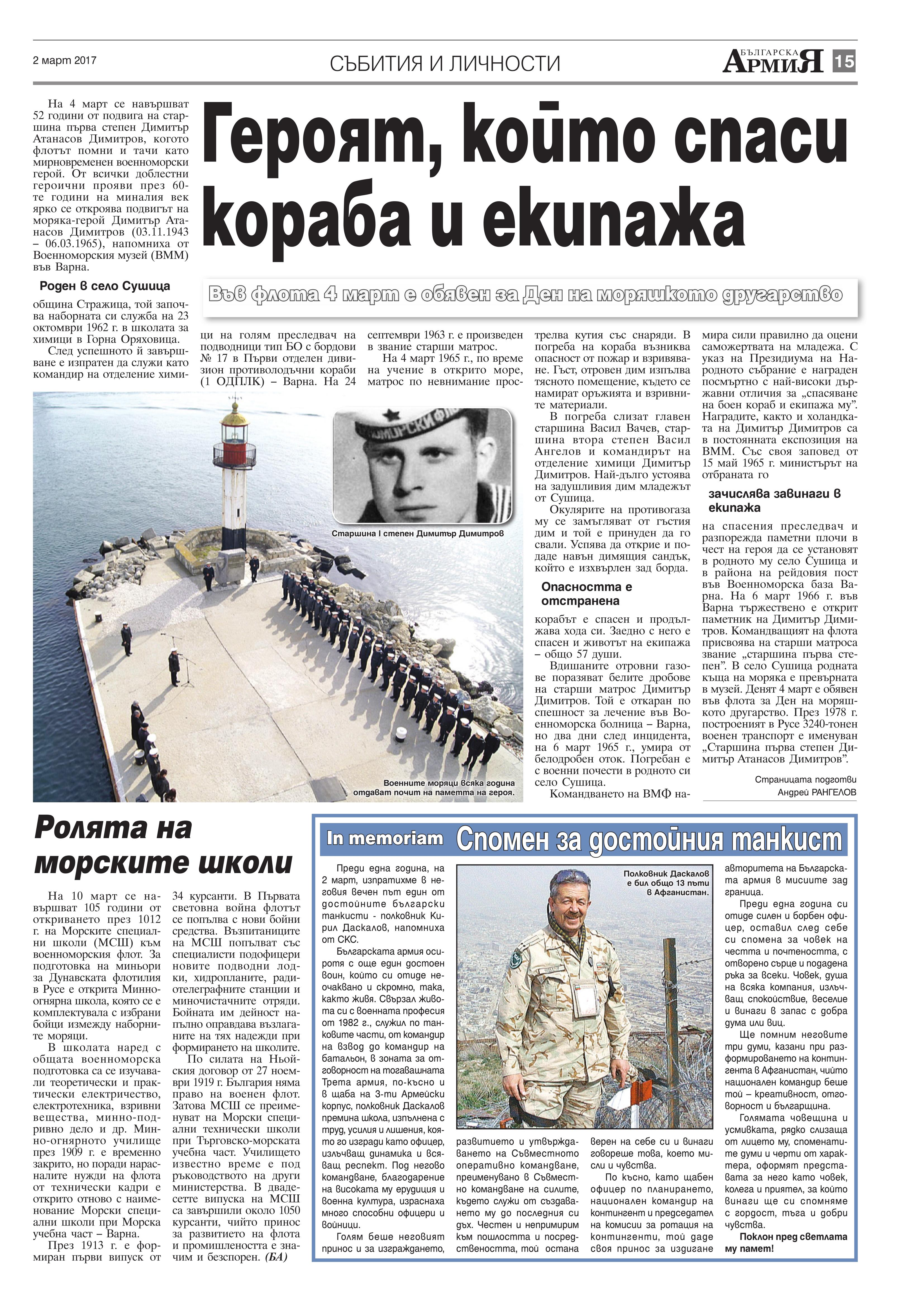 https://www.armymedia.bg/wp-content/uploads/2015/06/15.page1_-15.jpg