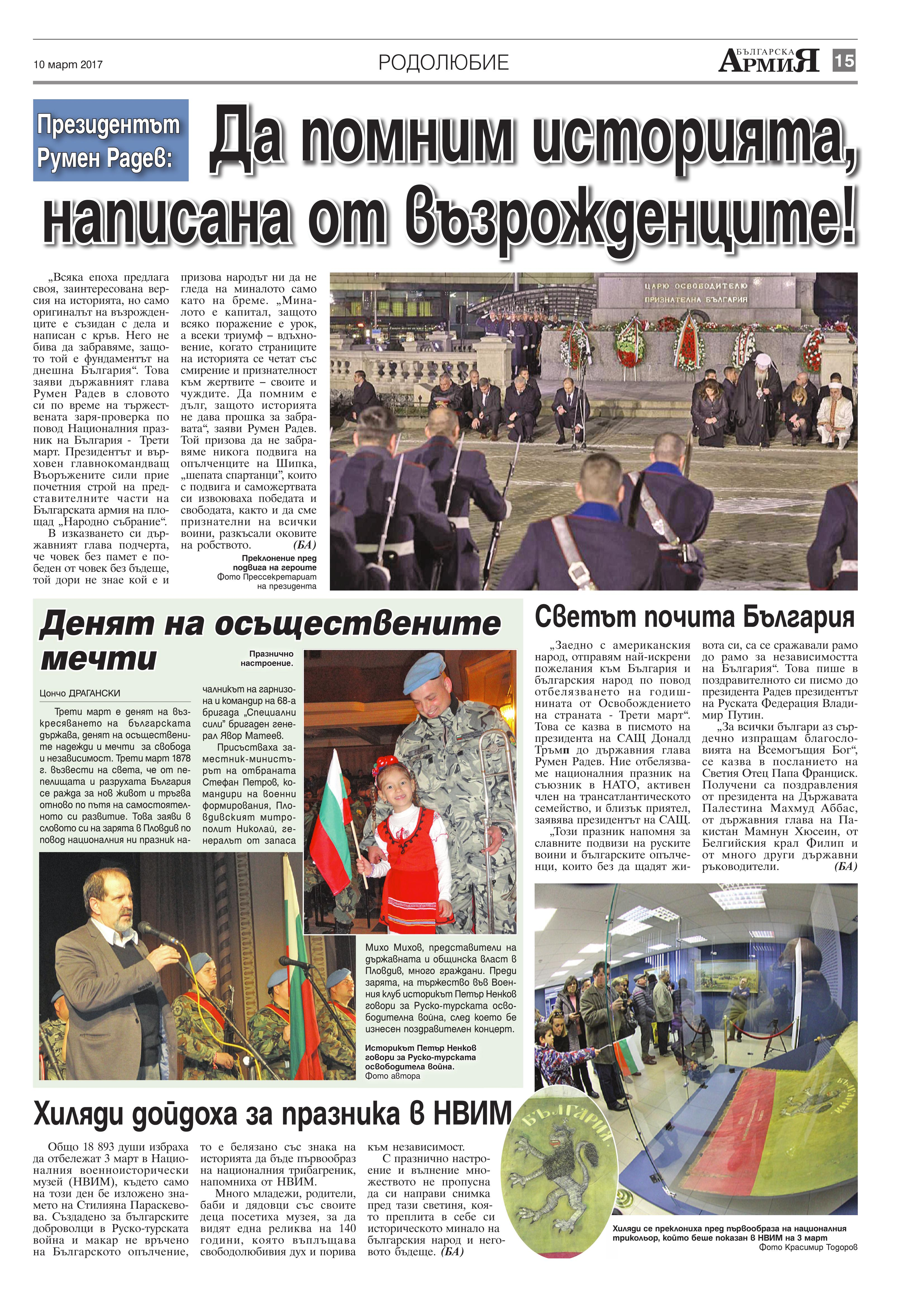 https://www.armymedia.bg/wp-content/uploads/2015/06/15.page1_-16.jpg