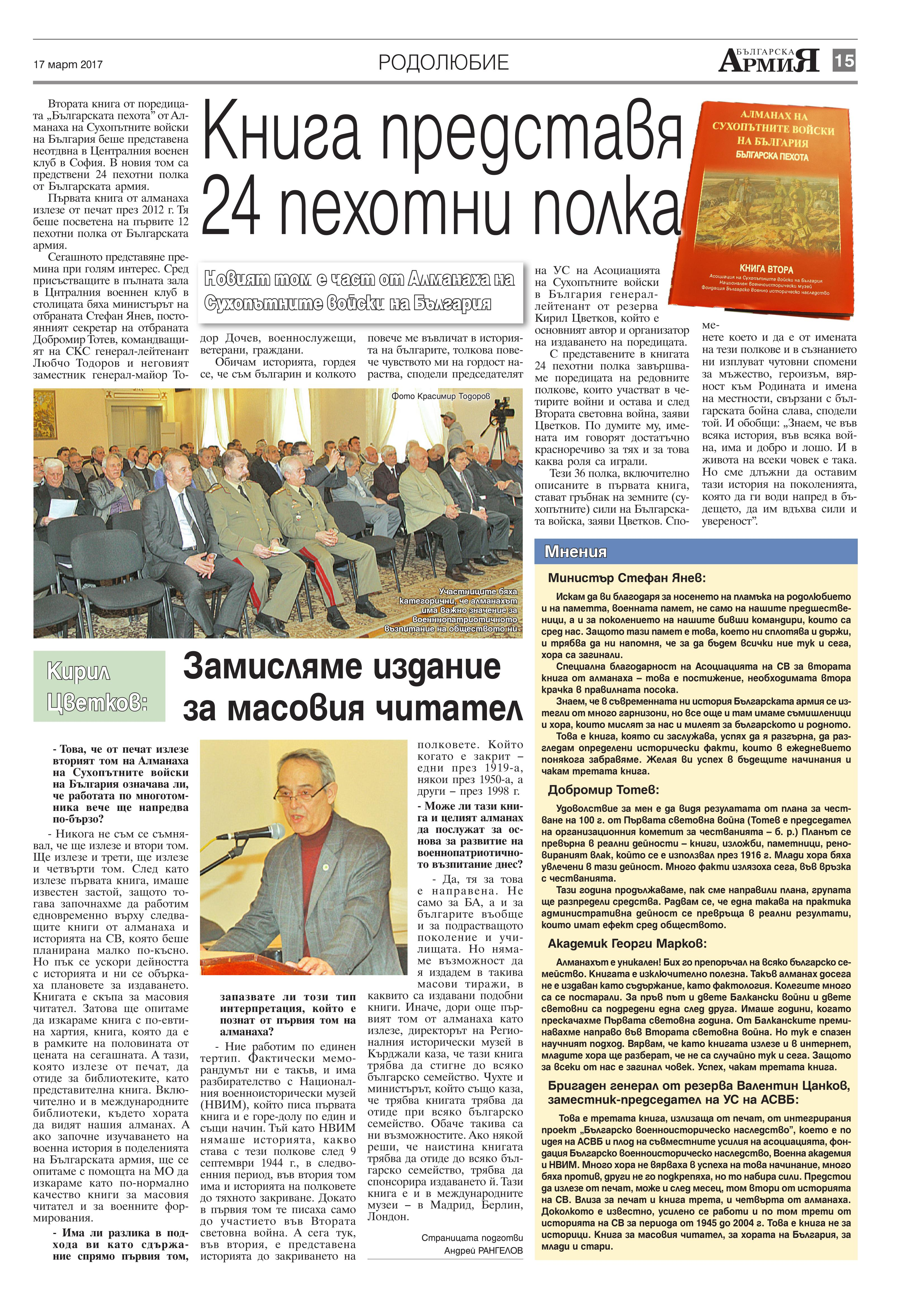 https://www.armymedia.bg/wp-content/uploads/2015/06/15.page1_-17.jpg