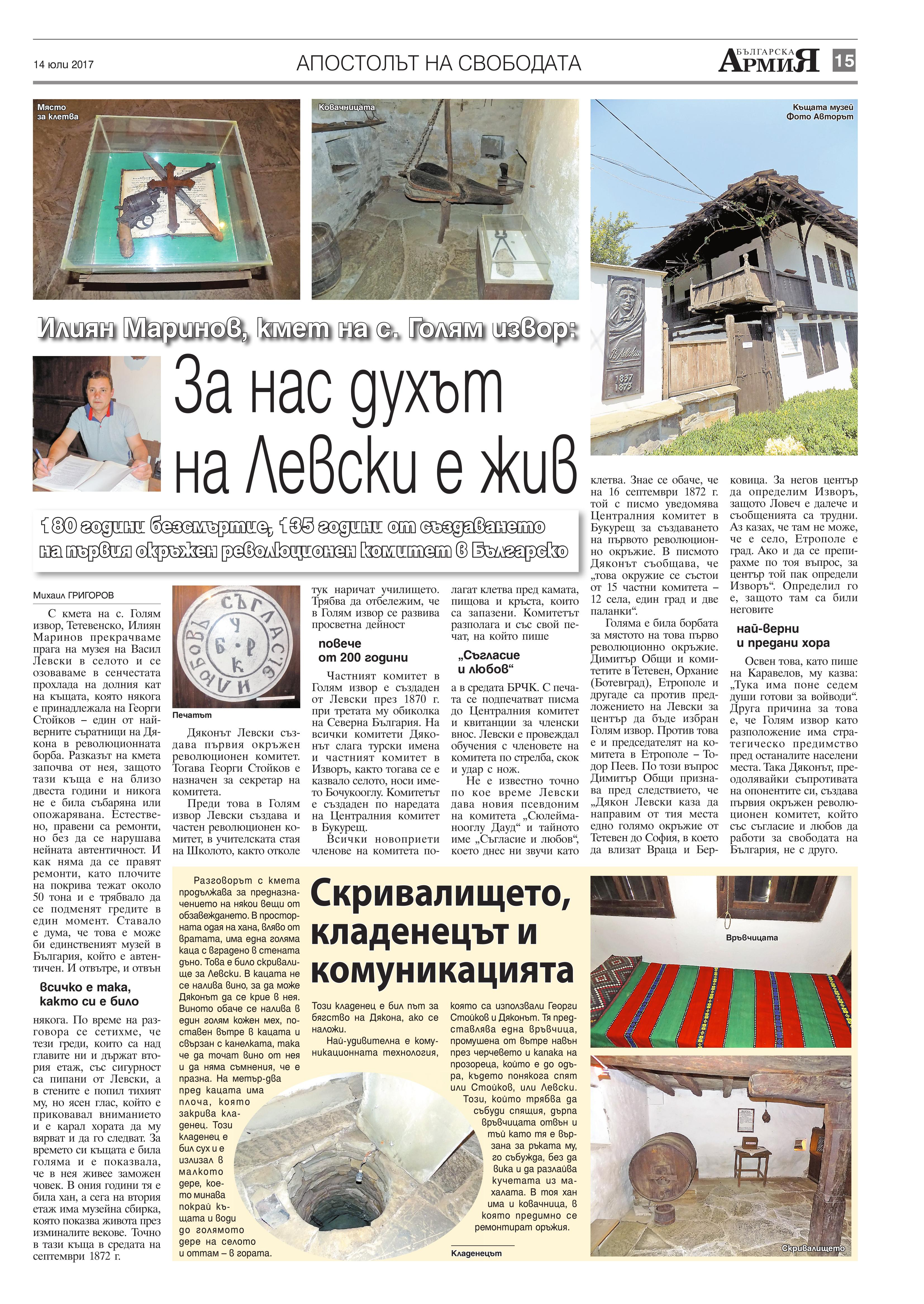 https://www.armymedia.bg/wp-content/uploads/2015/06/15.page1_-25.jpg