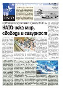 https://www.armymedia.bg/wp-content/uploads/2015/06/15.page1_-88-213x300.jpg