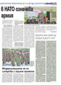 https://www.armymedia.bg/wp-content/uploads/2015/06/15.page1_-92-213x300.jpg