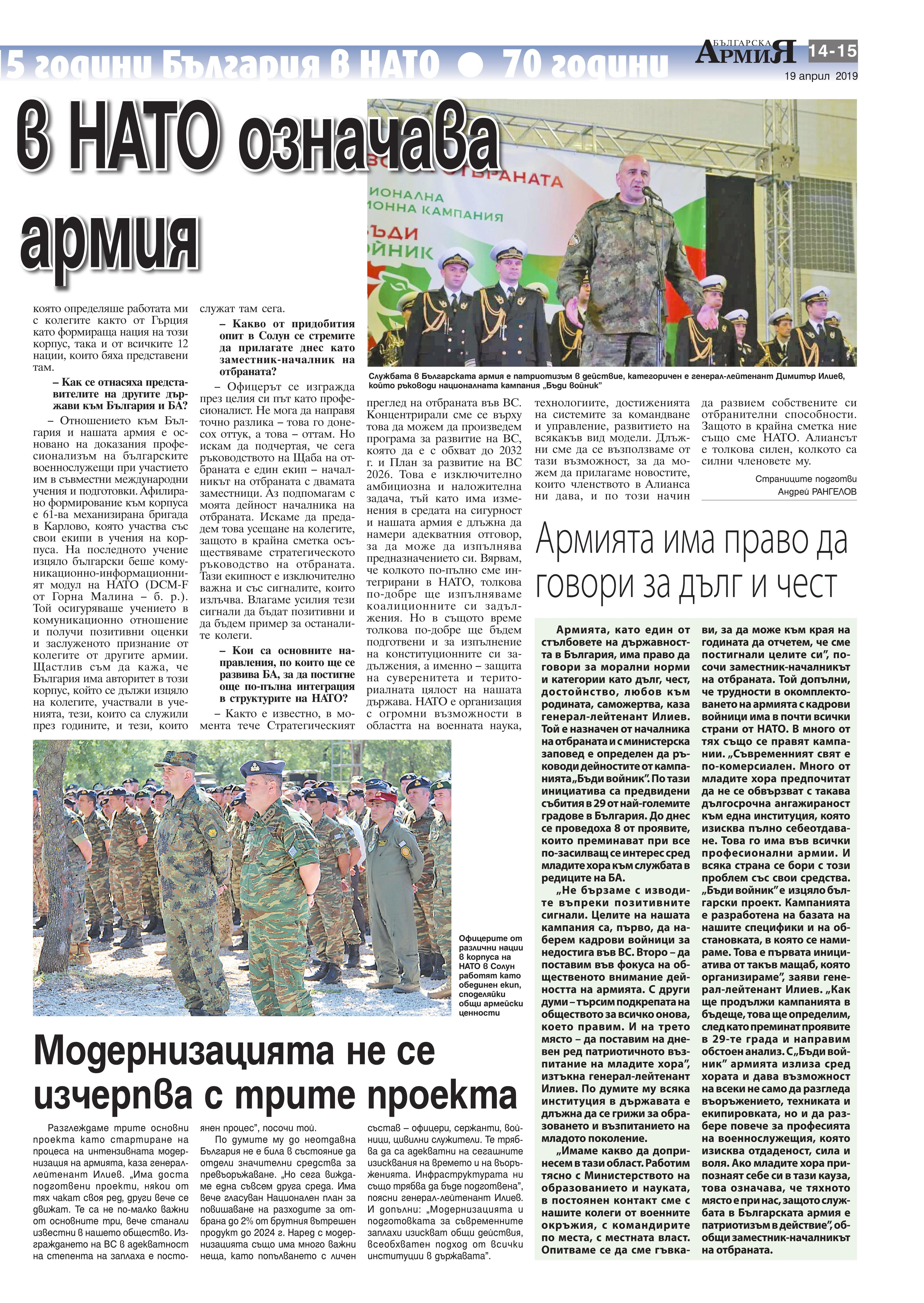 https://www.armymedia.bg/wp-content/uploads/2015/06/15.page1_-92.jpg