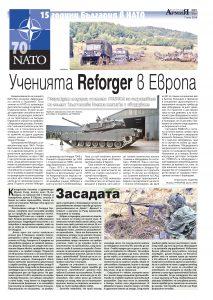 https://www.armymedia.bg/wp-content/uploads/2015/06/15.page1_-98-213x300.jpg