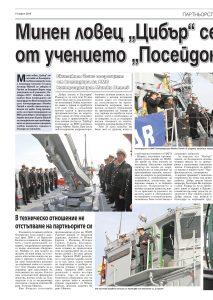 https://www.armymedia.bg/wp-content/uploads/2015/06/16-27-213x300.jpg