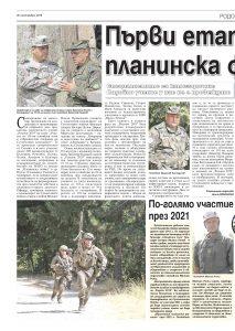 https://www.armymedia.bg/wp-content/uploads/2015/06/16-32-213x300.jpg