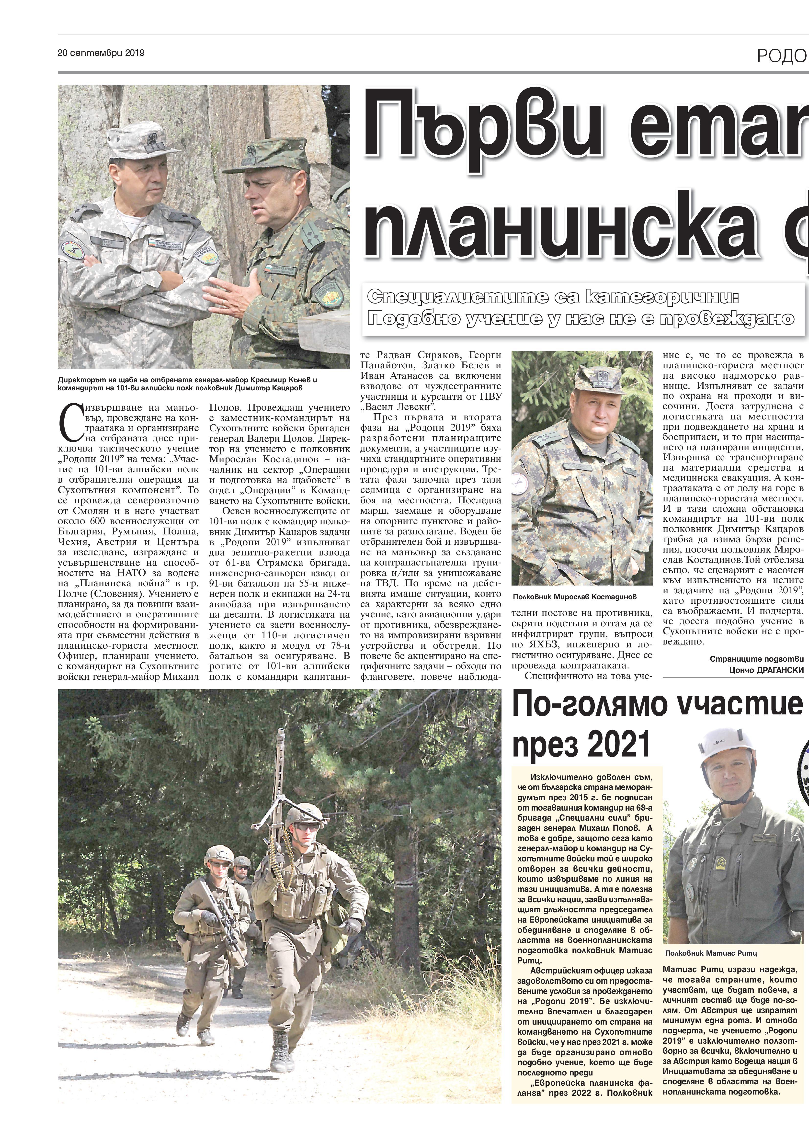 https://www.armymedia.bg/wp-content/uploads/2015/06/16-32.jpg
