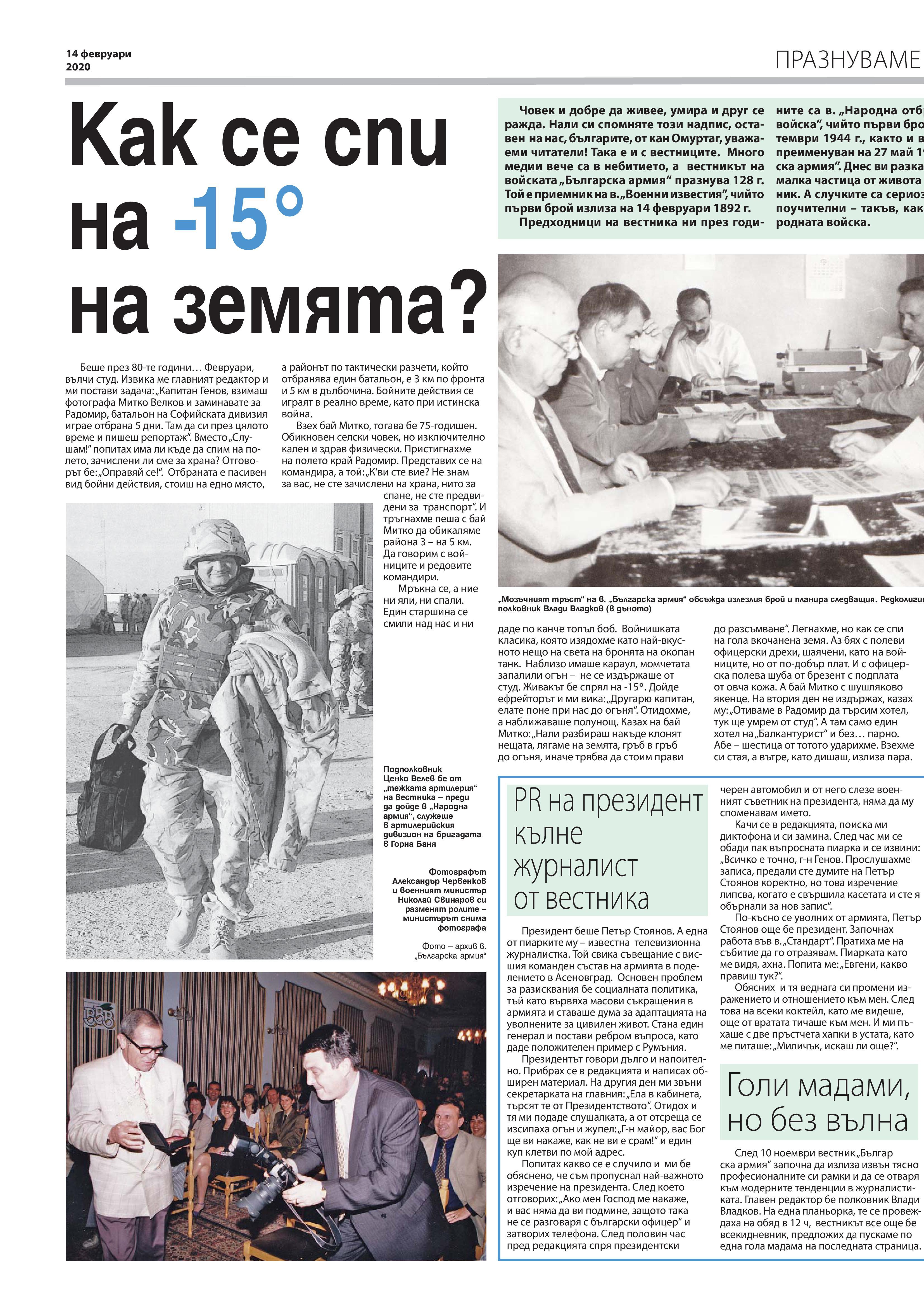 https://www.armymedia.bg/wp-content/uploads/2015/06/16-35.jpg