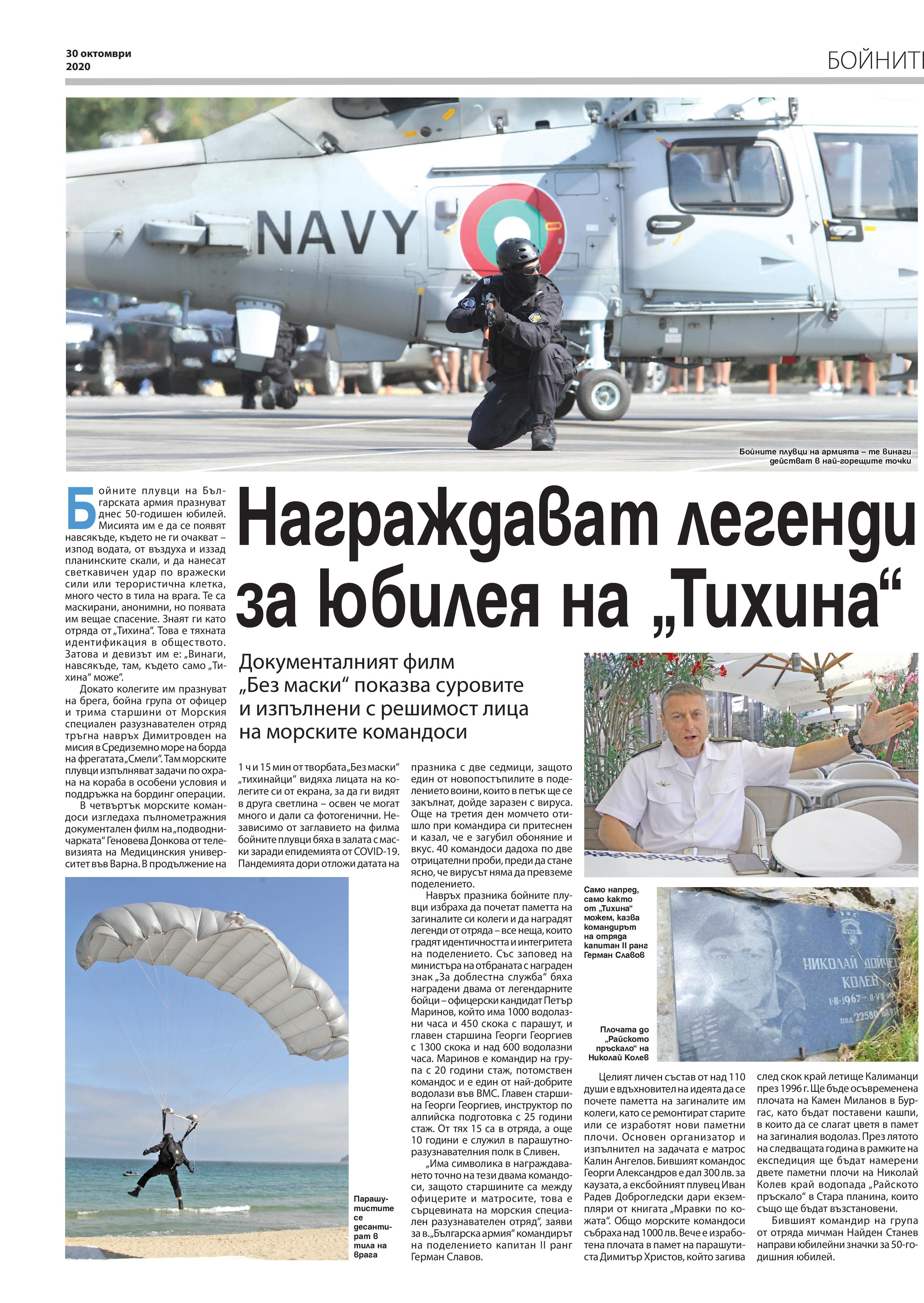https://www.armymedia.bg/wp-content/uploads/2015/06/16-46.jpg