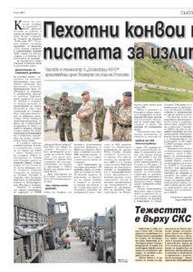 https://www.armymedia.bg/wp-content/uploads/2015/06/16-6-213x300.jpg