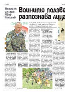 https://www.armymedia.bg/wp-content/uploads/2015/06/16.page1_-100-213x300.jpg