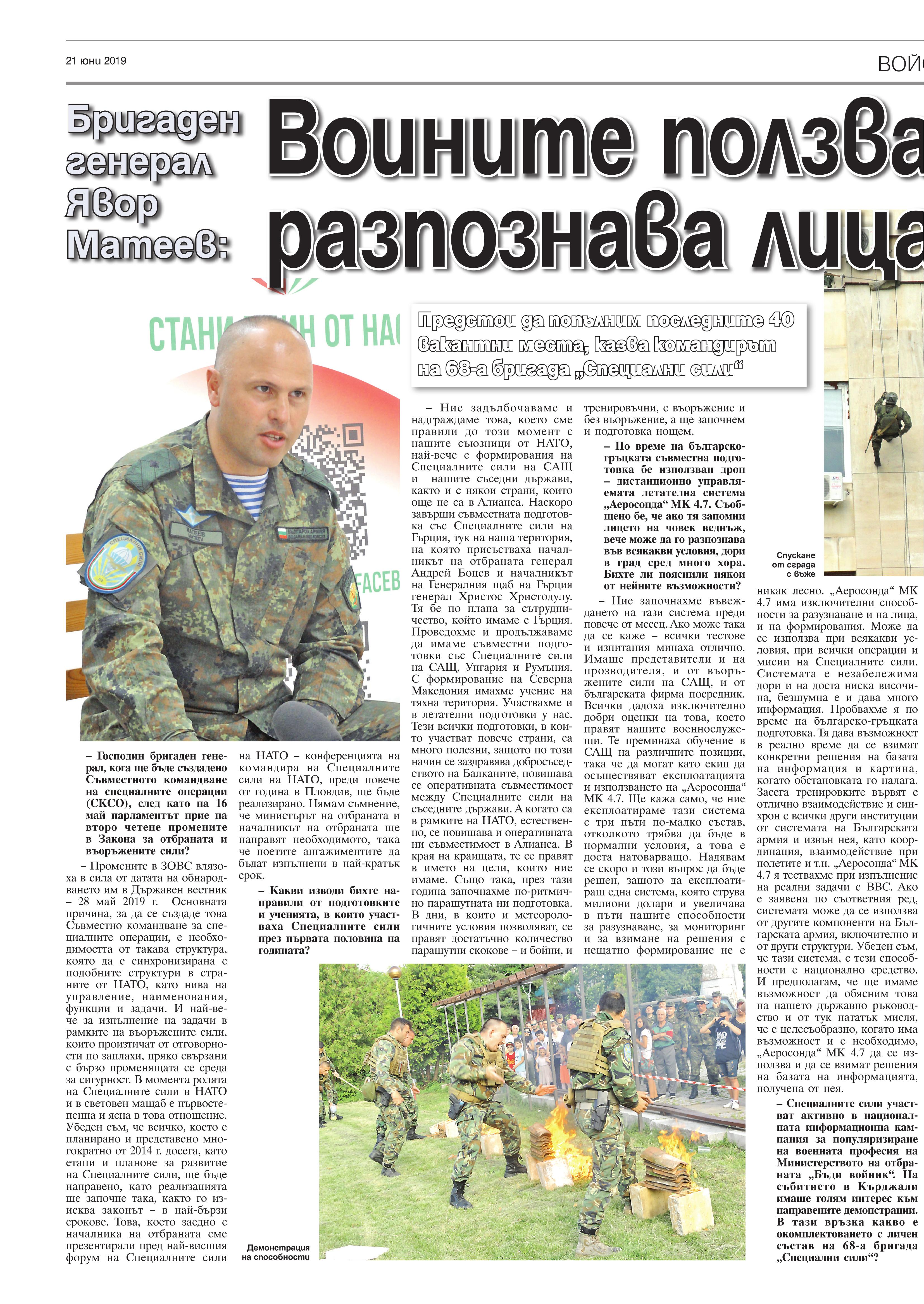 https://www.armymedia.bg/wp-content/uploads/2015/06/16.page1_-100.jpg