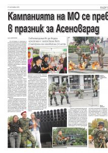 https://www.armymedia.bg/wp-content/uploads/2015/06/16.page1_-110-213x300.jpg
