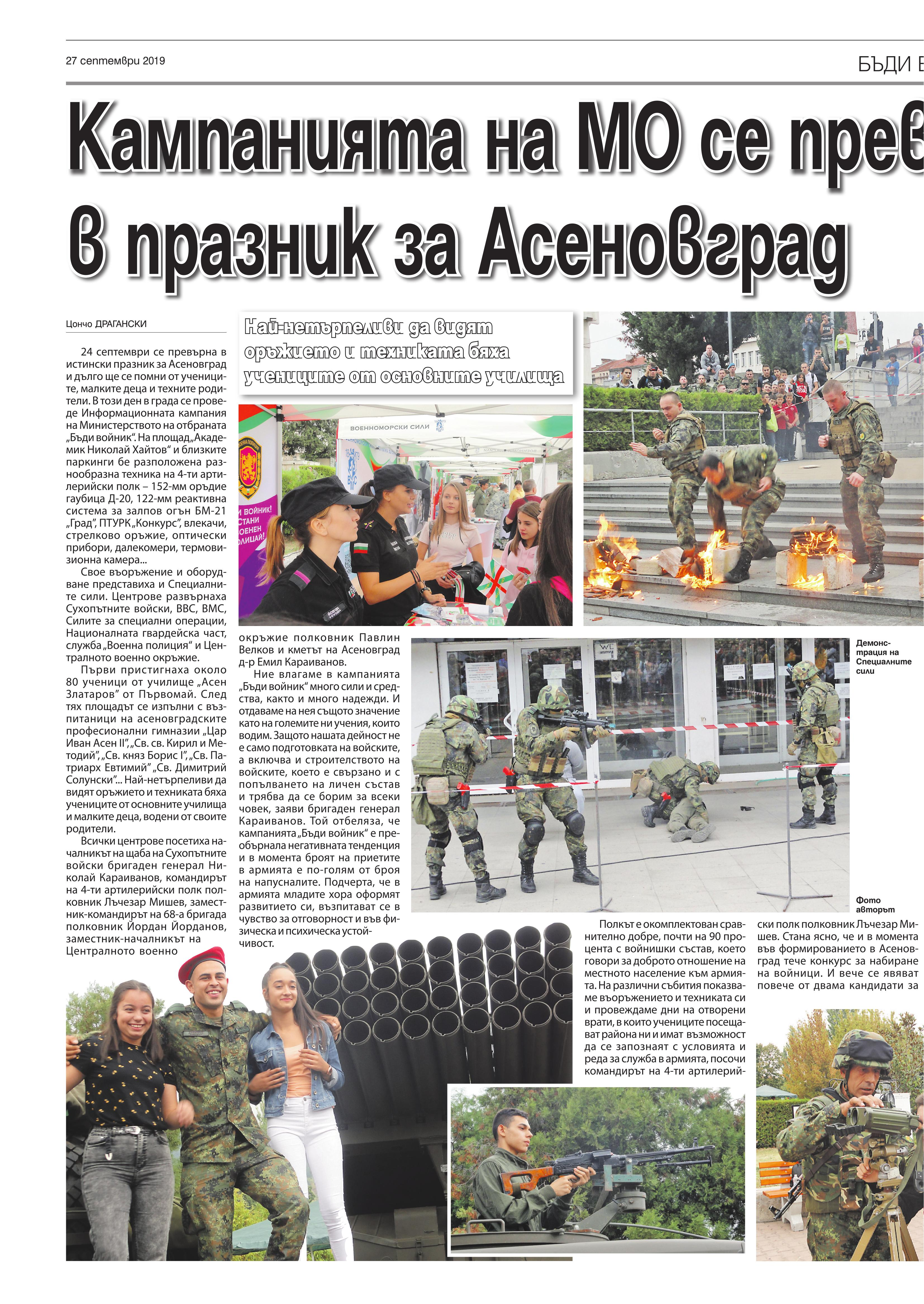 https://www.armymedia.bg/wp-content/uploads/2015/06/16.page1_-110.jpg