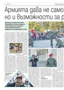 https://www.armymedia.bg/wp-content/uploads/2015/06/16.page1_-111-213x300.jpg