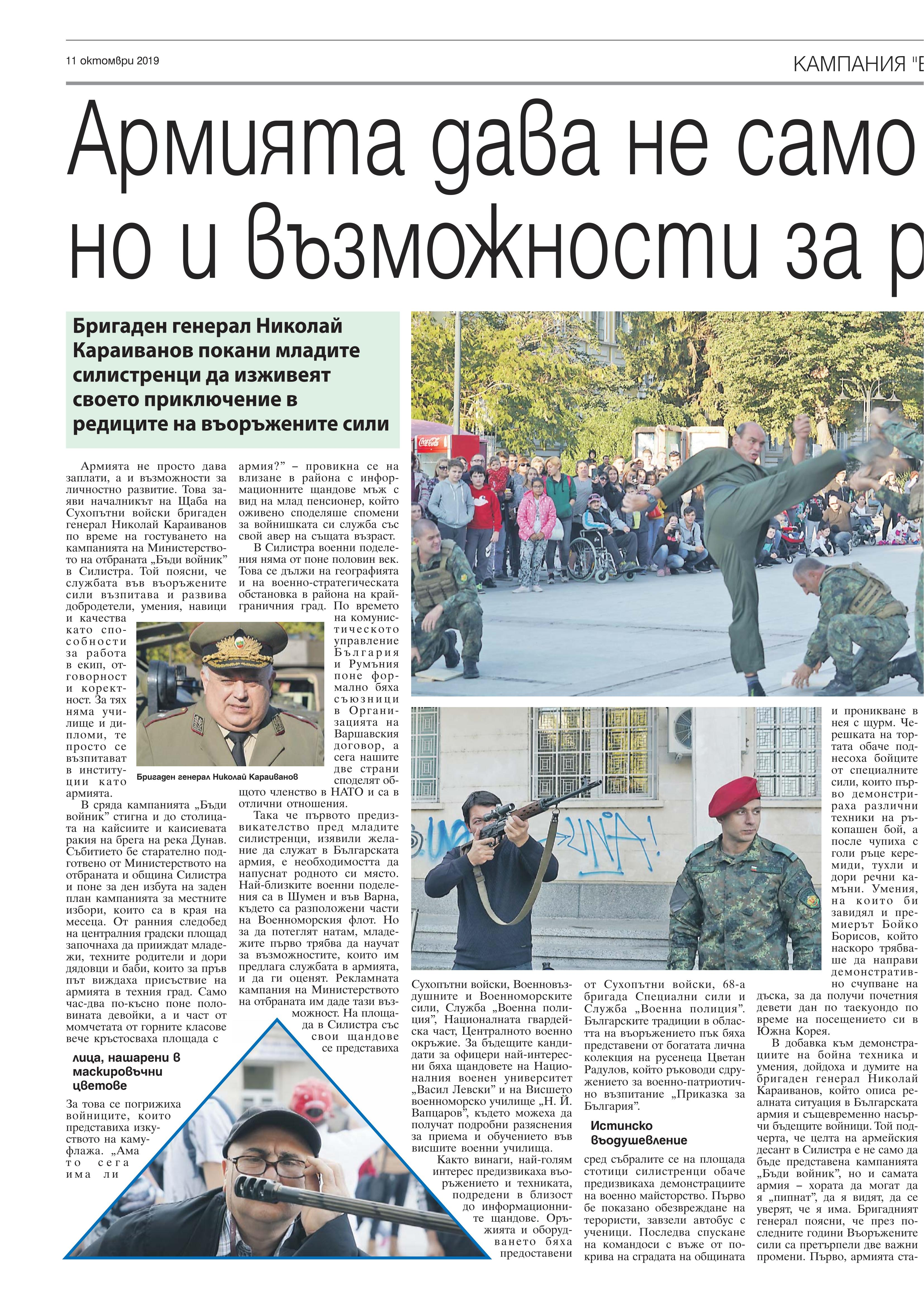 https://www.armymedia.bg/wp-content/uploads/2015/06/16.page1_-111.jpg