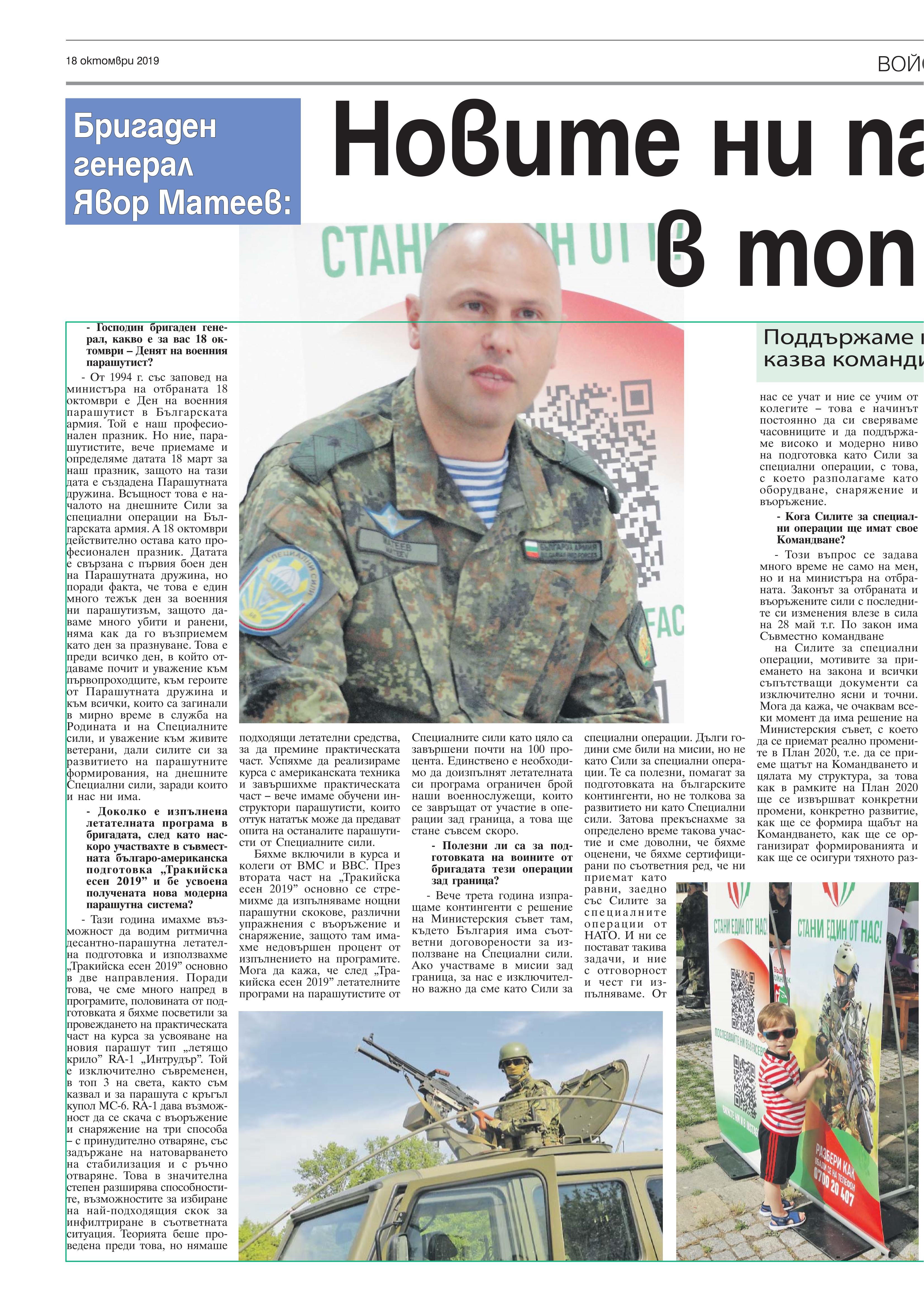 https://www.armymedia.bg/wp-content/uploads/2015/06/16.page1_-112.jpg