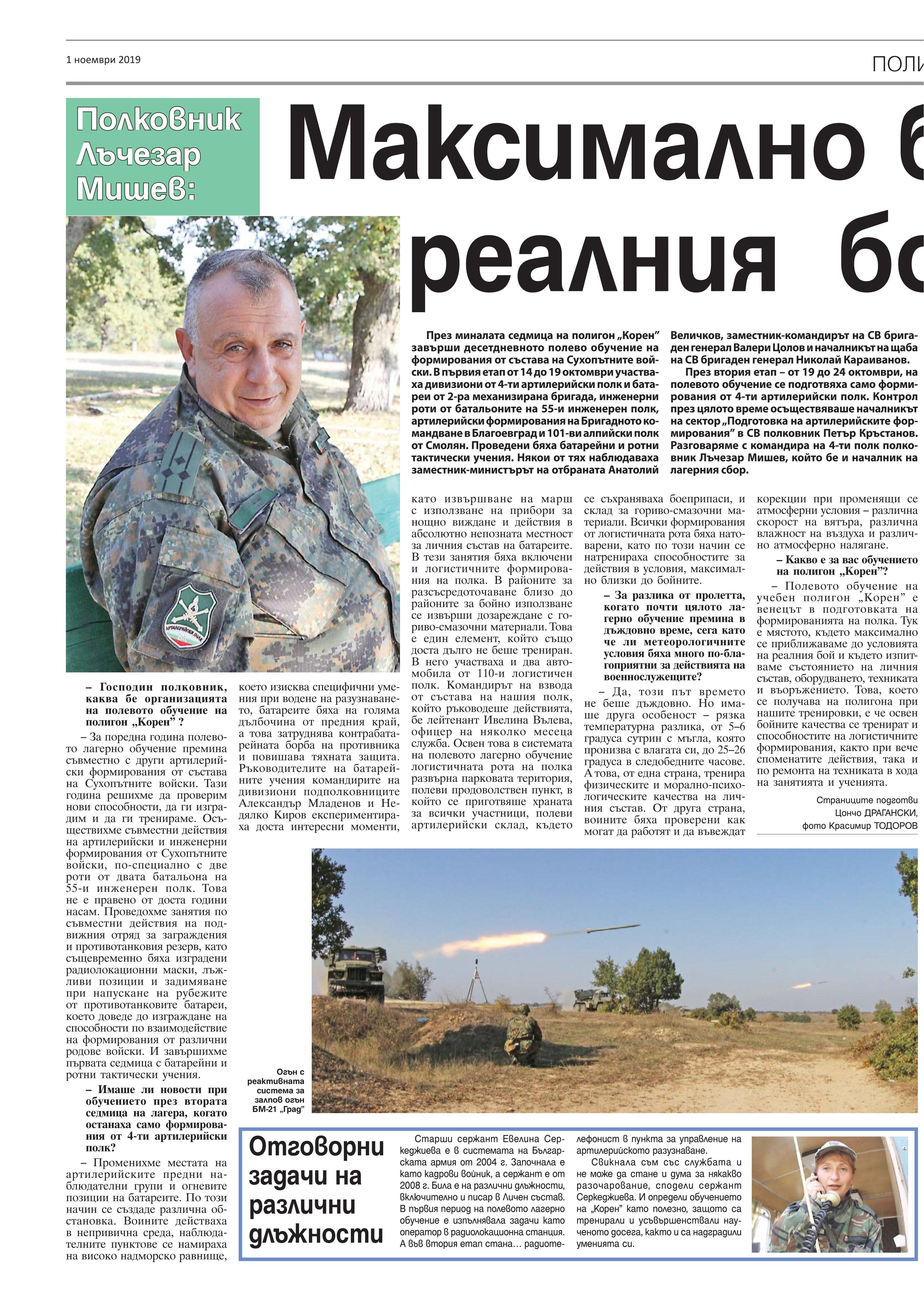 https://www.armymedia.bg/wp-content/uploads/2015/06/16.page1_-114.jpg