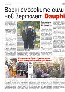 https://www.armymedia.bg/wp-content/uploads/2015/06/16.page1_-119-213x300.jpg