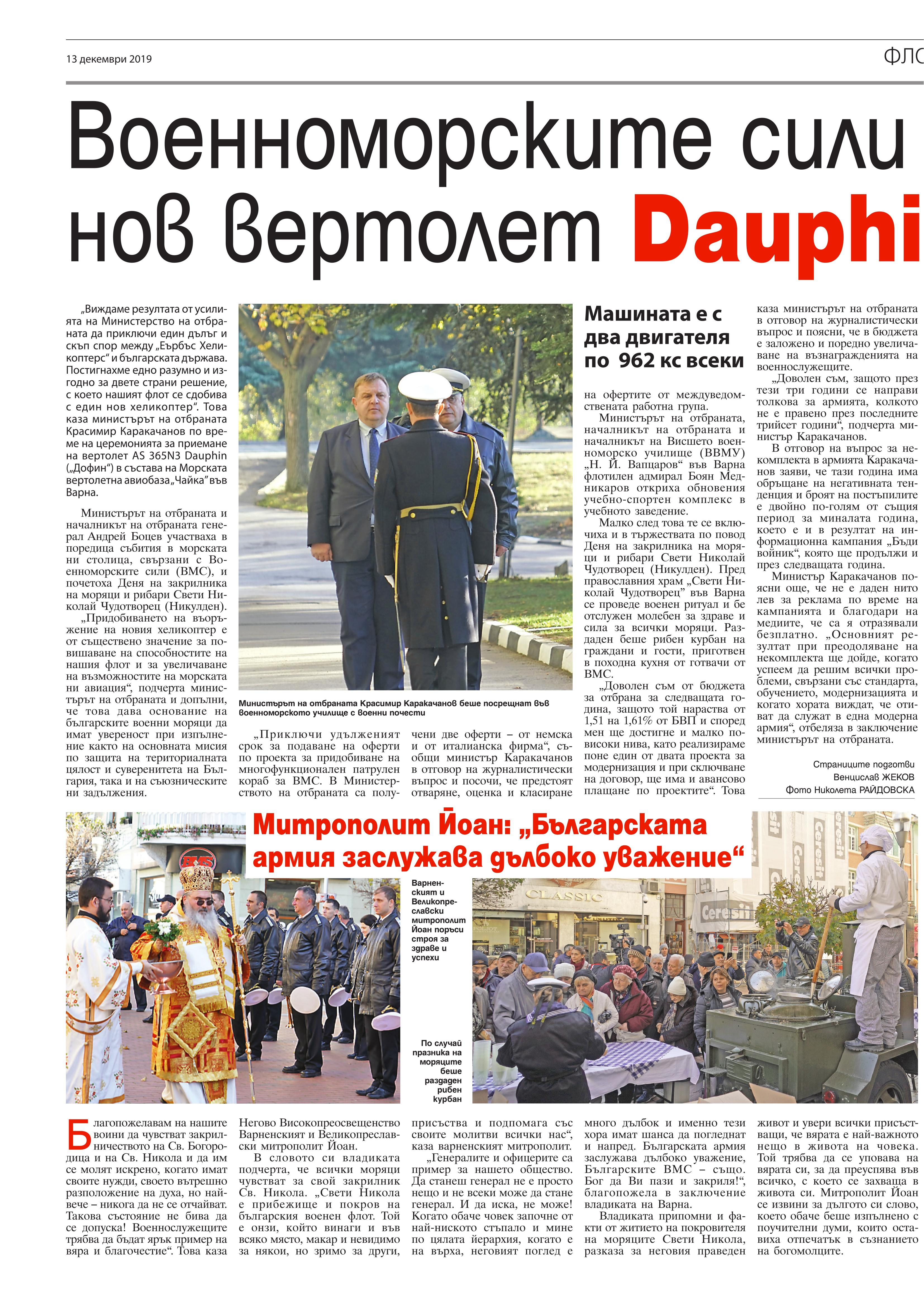 https://www.armymedia.bg/wp-content/uploads/2015/06/16.page1_-119.jpg