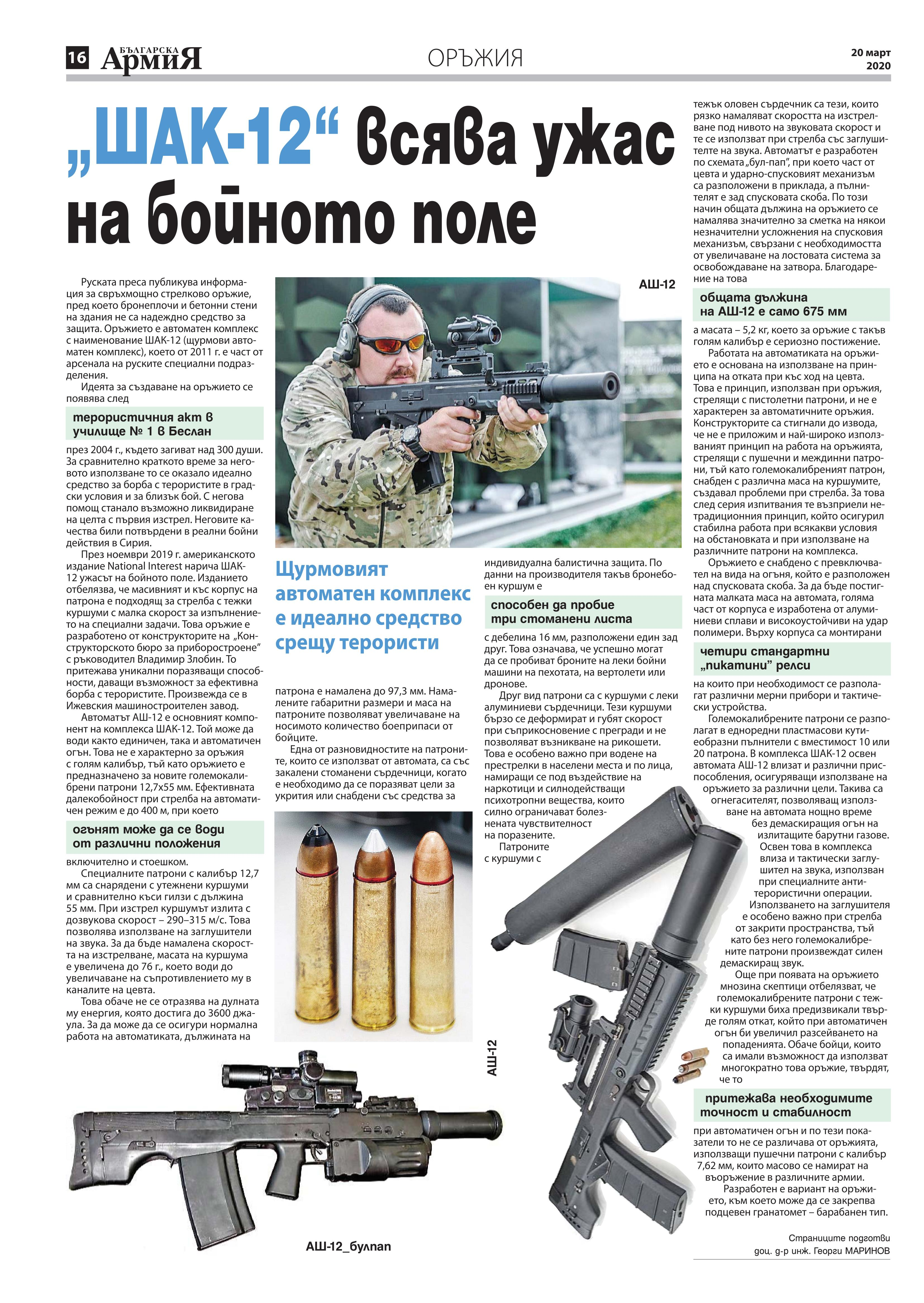https://www.armymedia.bg/wp-content/uploads/2015/06/16.page1_-131.jpg