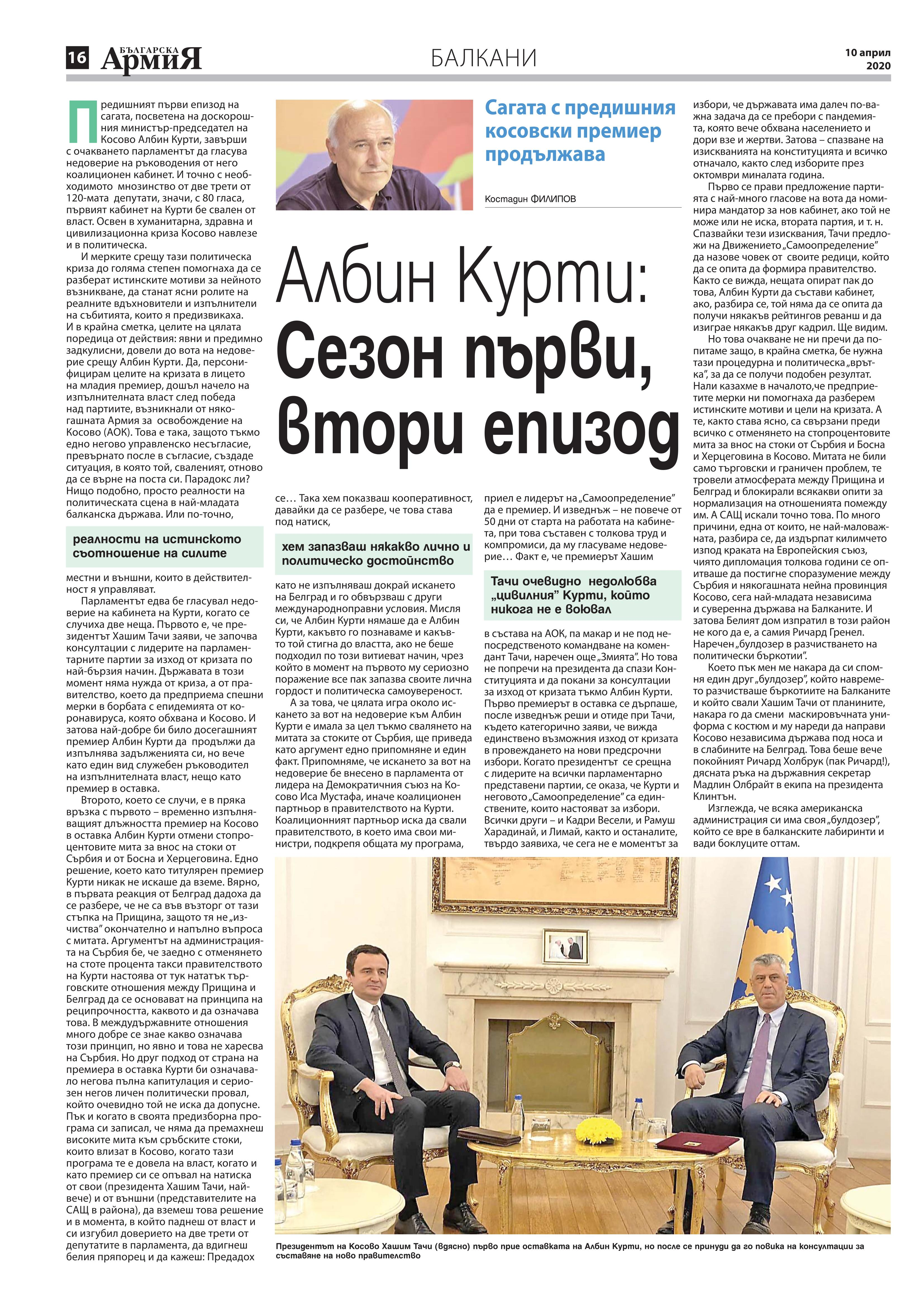 https://www.armymedia.bg/wp-content/uploads/2015/06/16.page1_-134.jpg