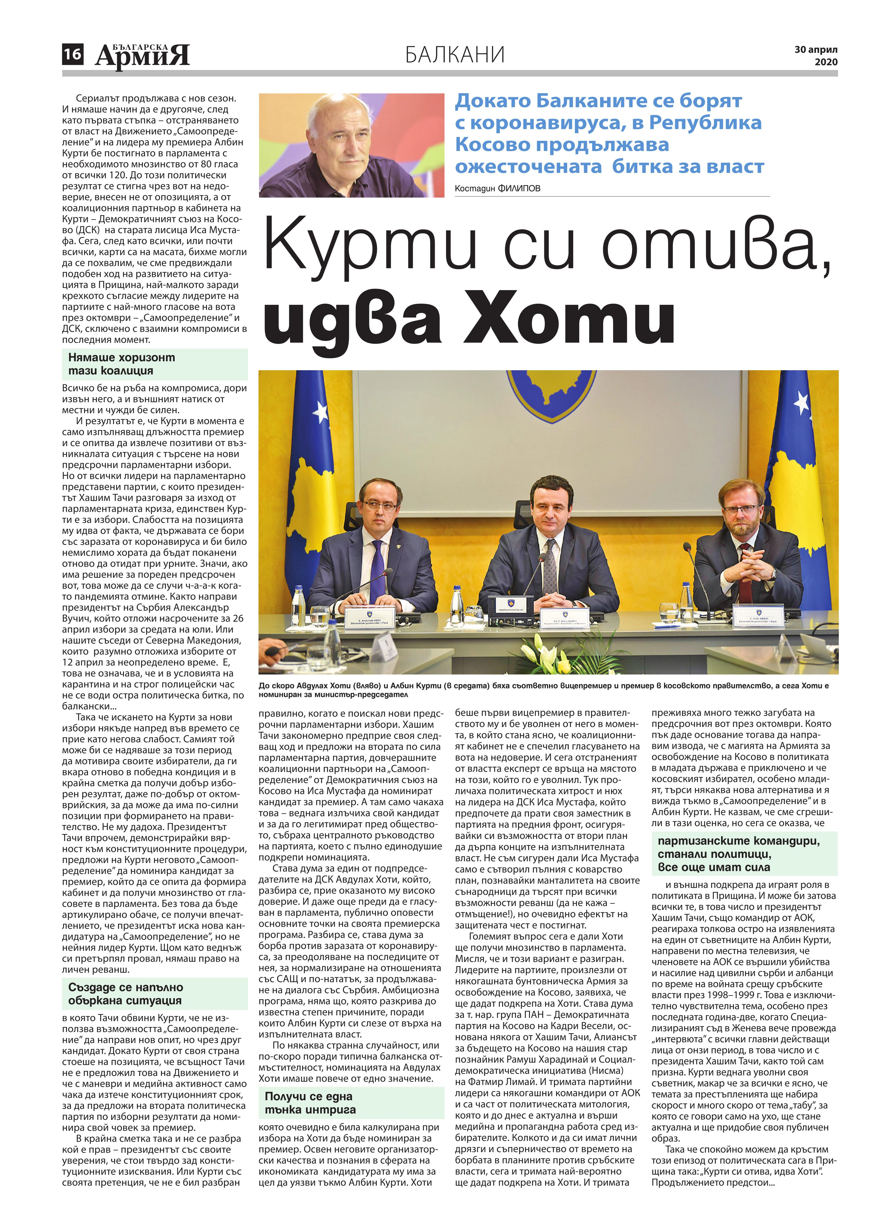 https://www.armymedia.bg/wp-content/uploads/2015/06/16.page1_-137.jpg