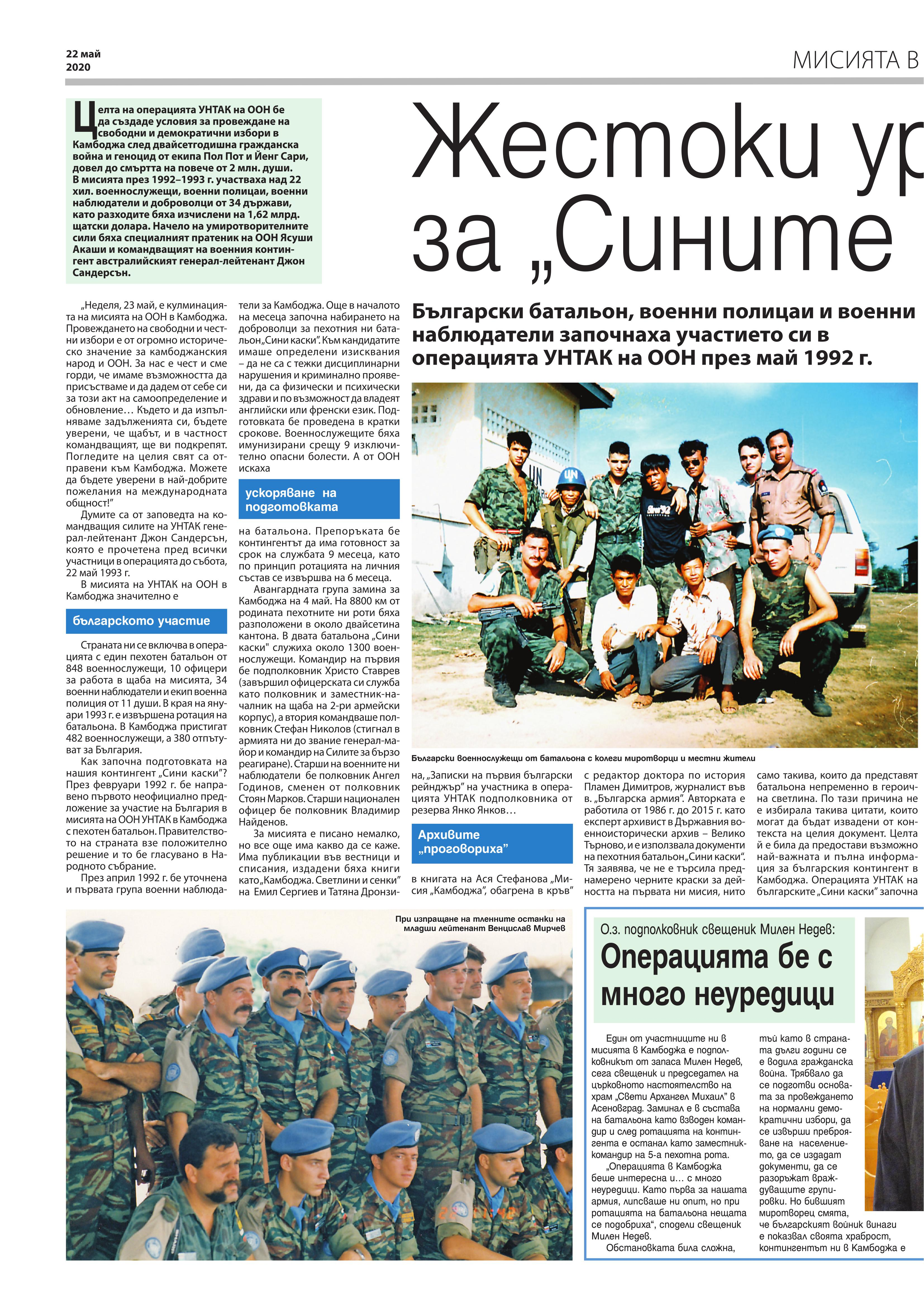 https://www.armymedia.bg/wp-content/uploads/2015/06/16.page1_-140.jpg