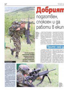 https://www.armymedia.bg/wp-content/uploads/2015/06/16.page1_-141-213x300.jpg