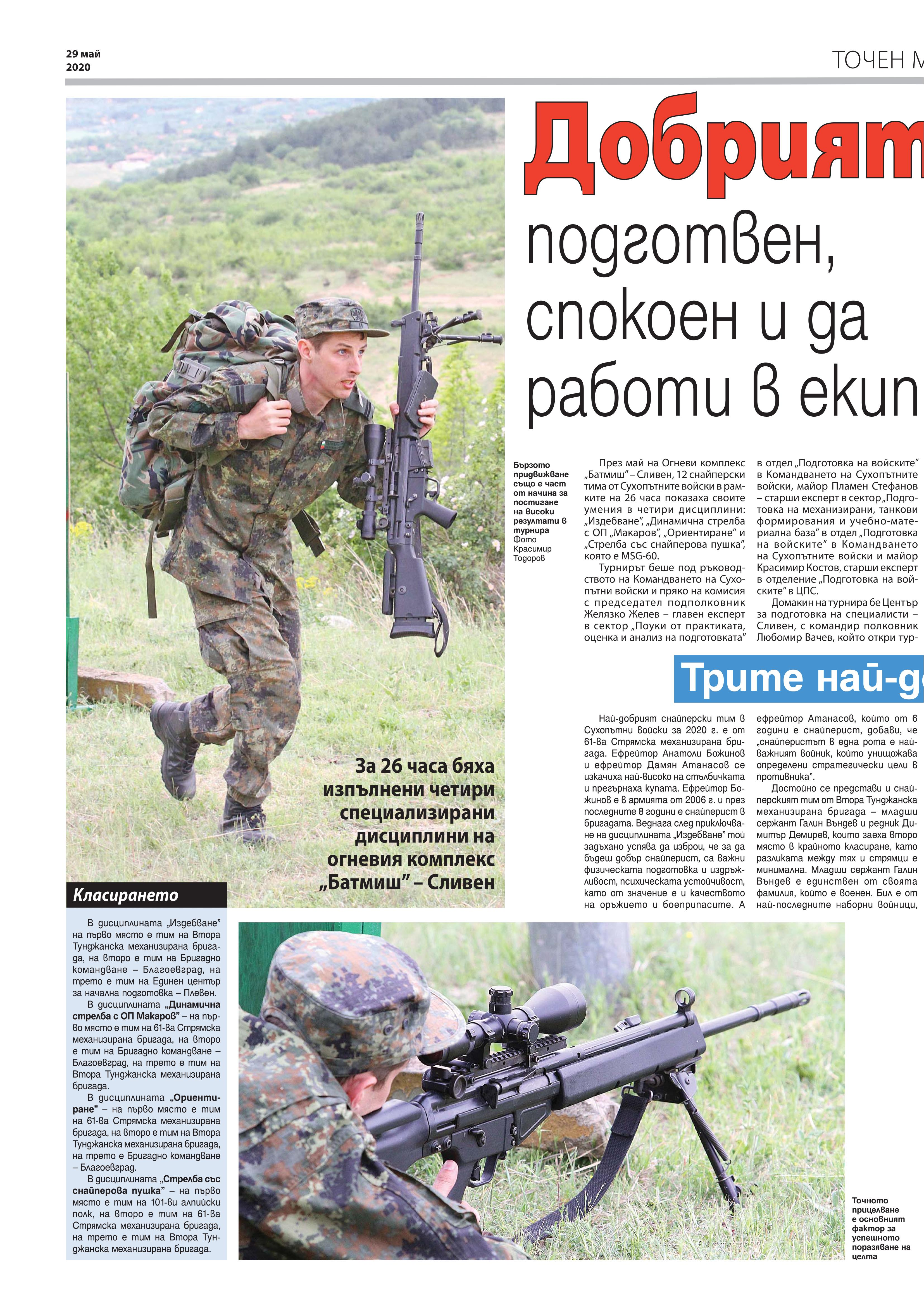 https://www.armymedia.bg/wp-content/uploads/2015/06/16.page1_-141.jpg