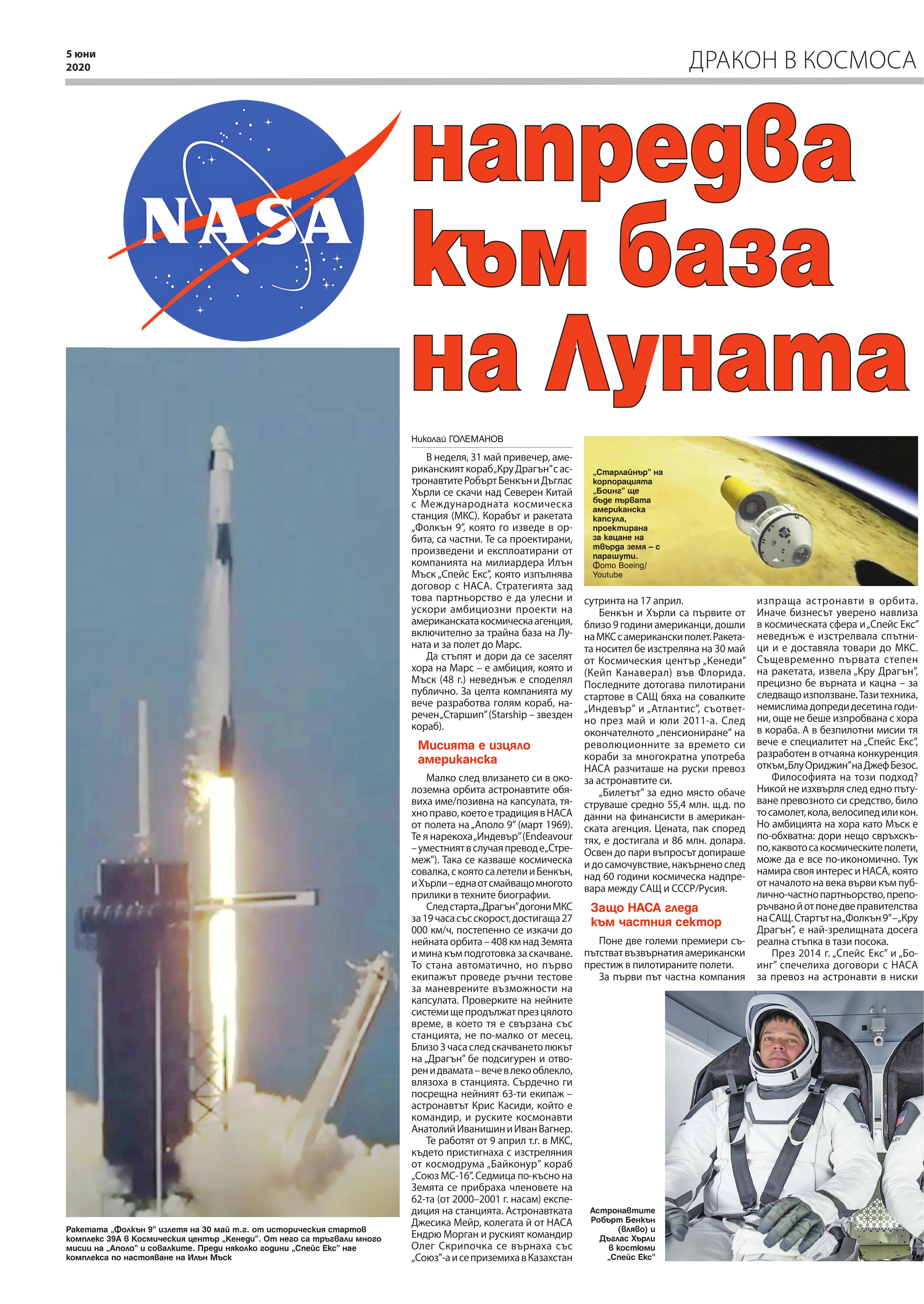 https://www.armymedia.bg/wp-content/uploads/2015/06/16.page1_-142.jpg