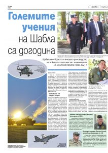 https://www.armymedia.bg/wp-content/uploads/2015/06/16.page1_-144-213x300.jpg