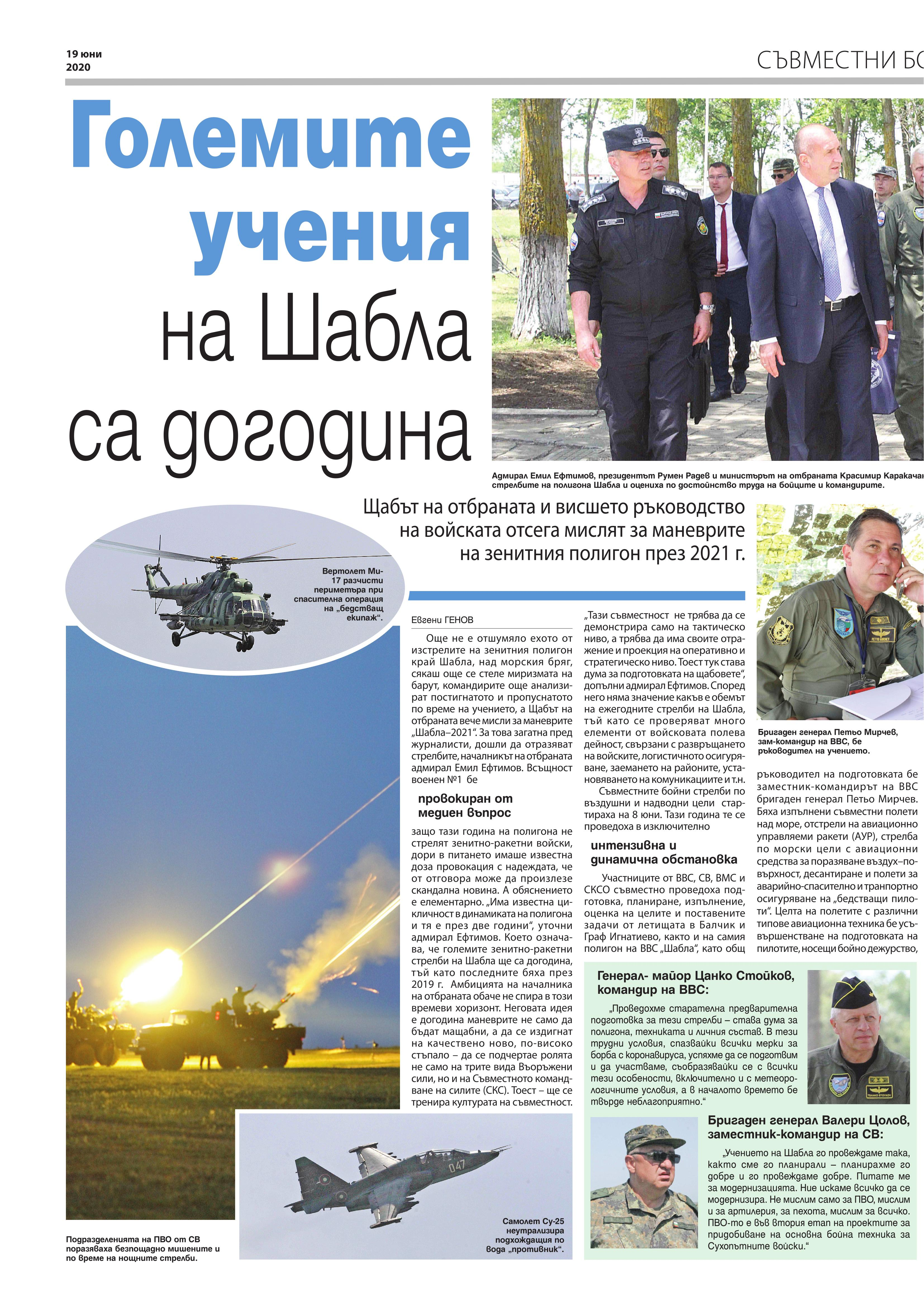 https://www.armymedia.bg/wp-content/uploads/2015/06/16.page1_-144.jpg