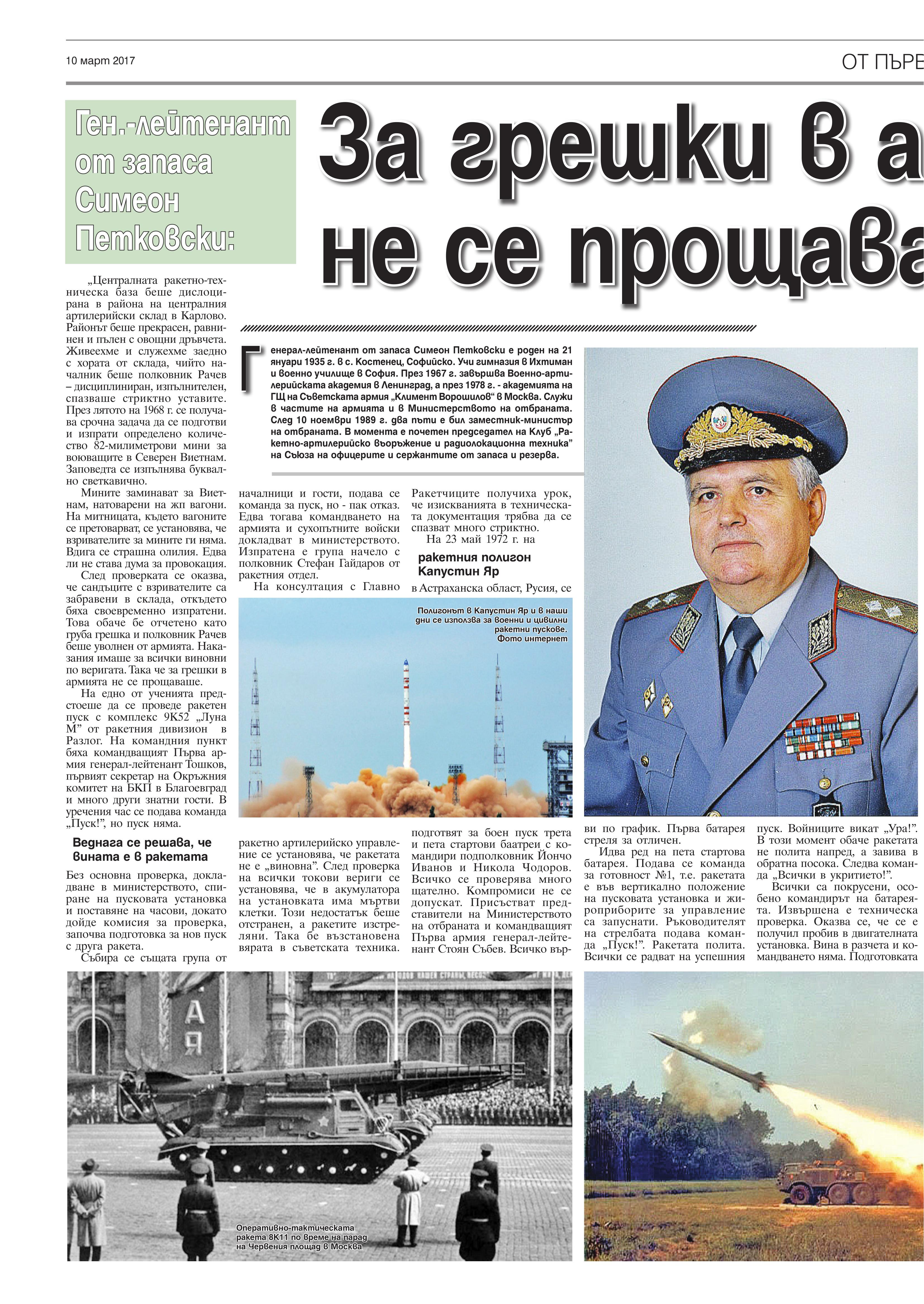 https://www.armymedia.bg/wp-content/uploads/2015/06/16.page1_-16.jpg