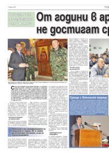 https://www.armymedia.bg/wp-content/uploads/2015/06/16.page1_-17-213x300.jpg