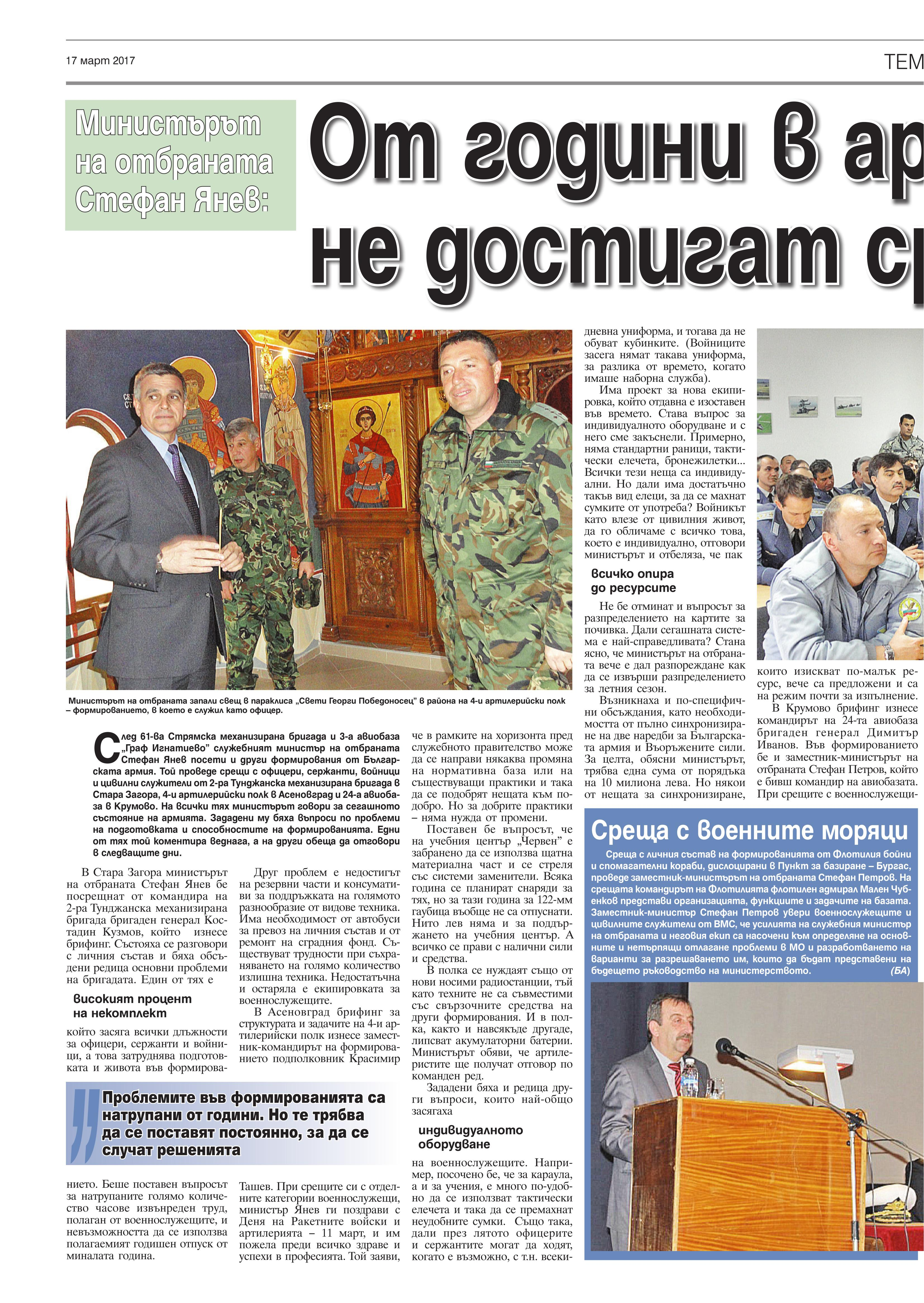 https://www.armymedia.bg/wp-content/uploads/2015/06/16.page1_-17.jpg