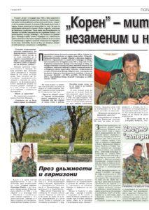 https://www.armymedia.bg/wp-content/uploads/2015/06/16.page1_-18-213x300.jpg