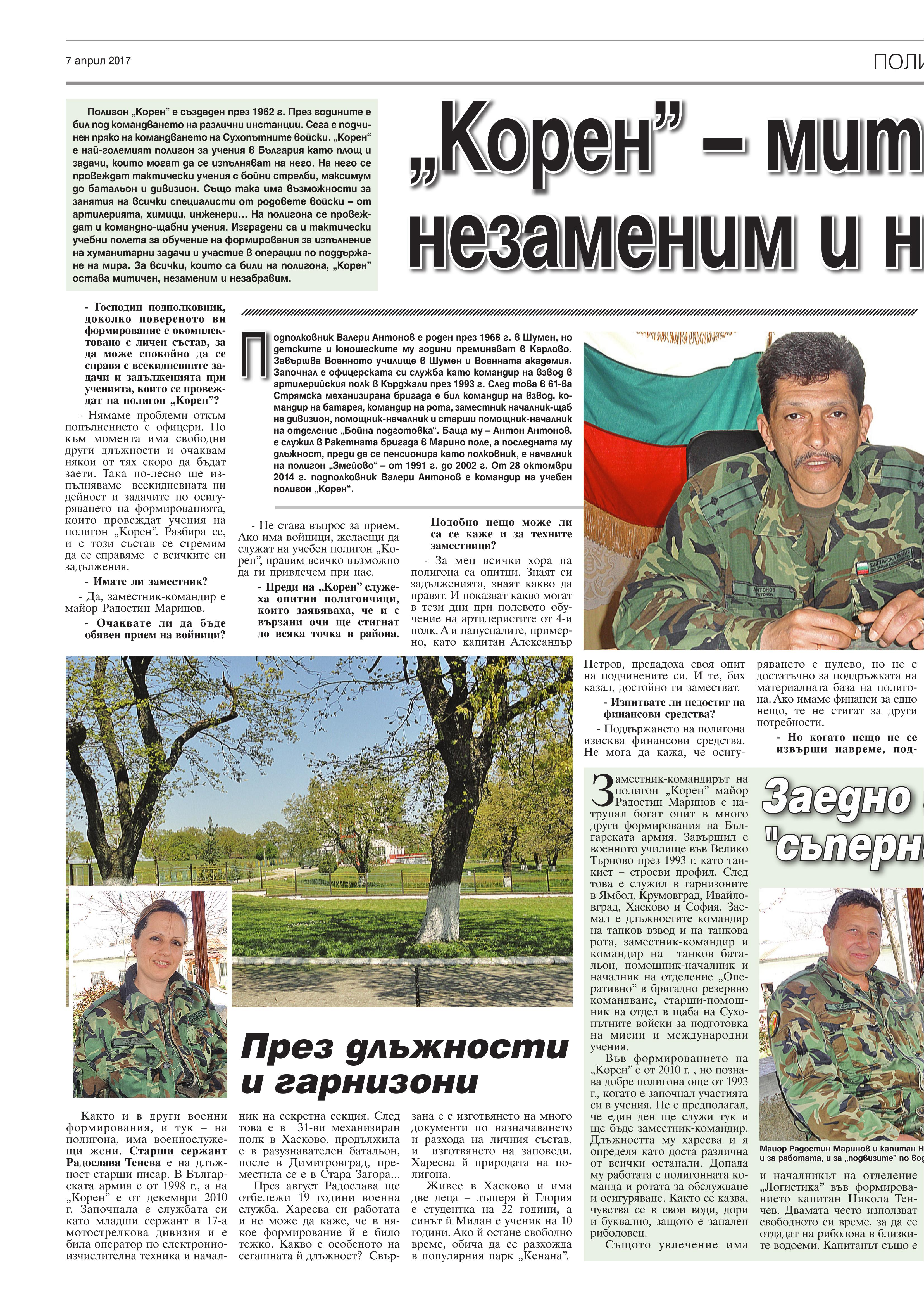 https://www.armymedia.bg/wp-content/uploads/2015/06/16.page1_-18.jpg