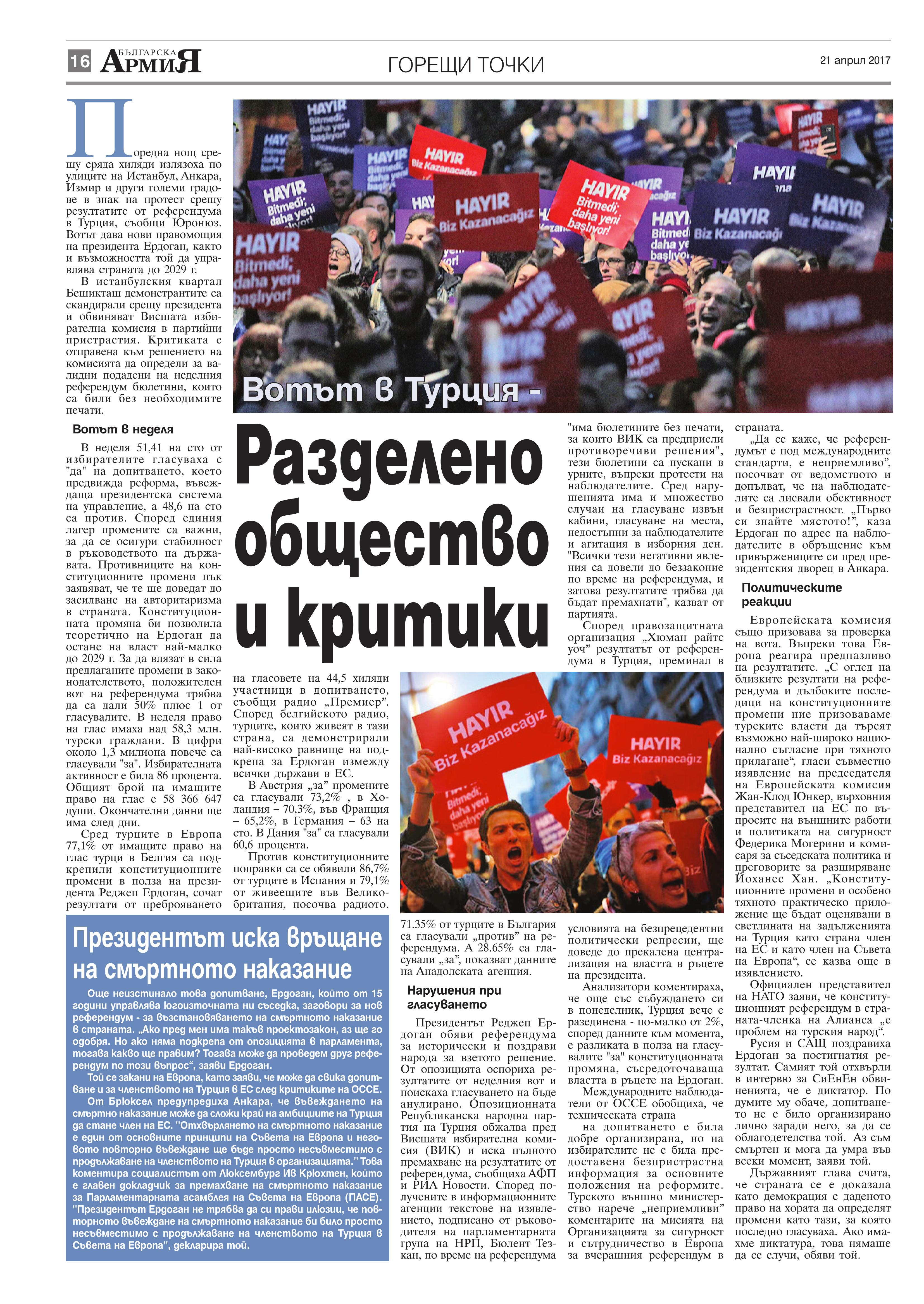 https://www.armymedia.bg/wp-content/uploads/2015/06/16.page1_-19.jpg