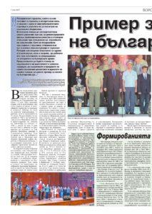 https://www.armymedia.bg/wp-content/uploads/2015/06/16.page1_-24-213x300.jpg