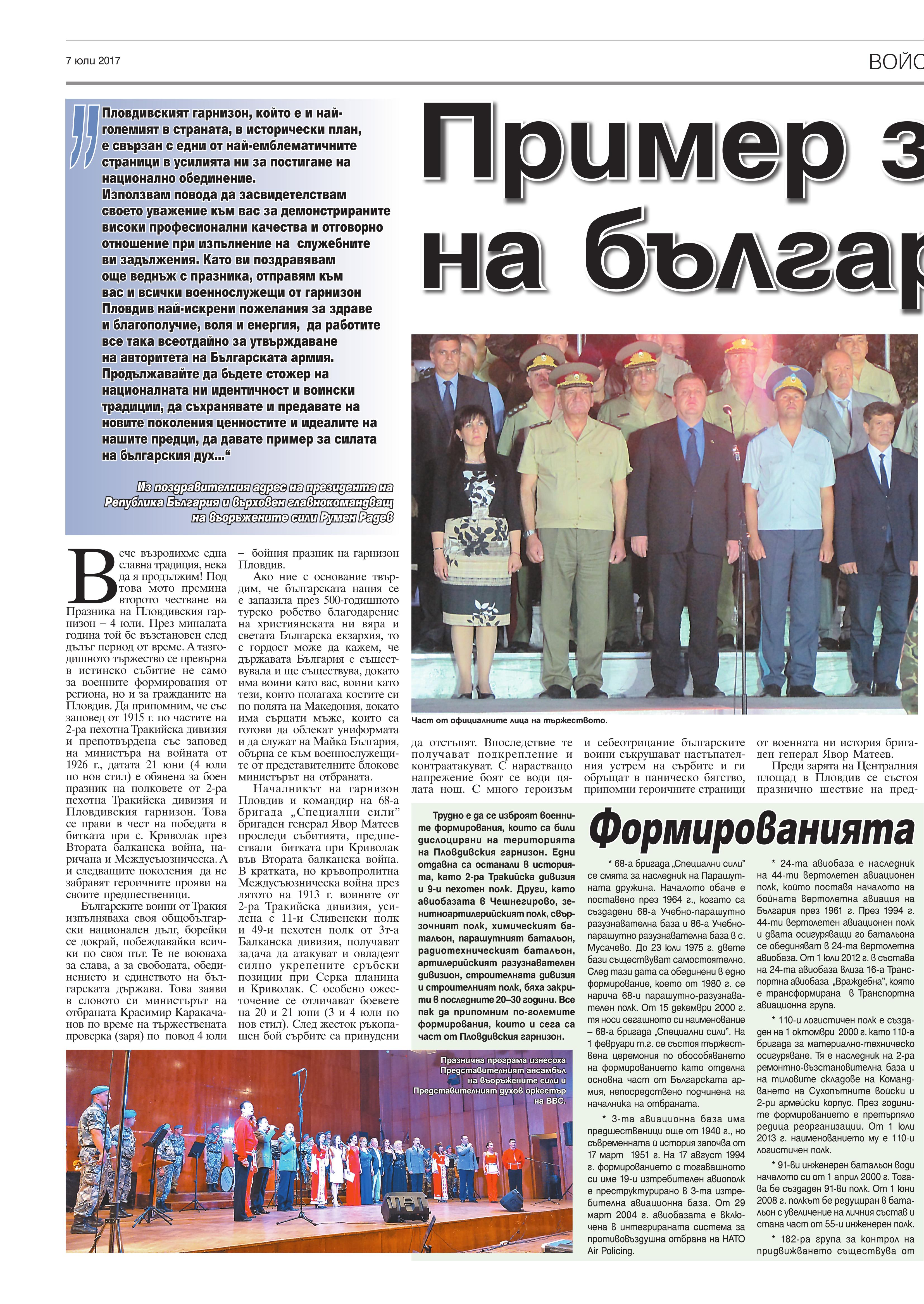 https://www.armymedia.bg/wp-content/uploads/2015/06/16.page1_-24.jpg
