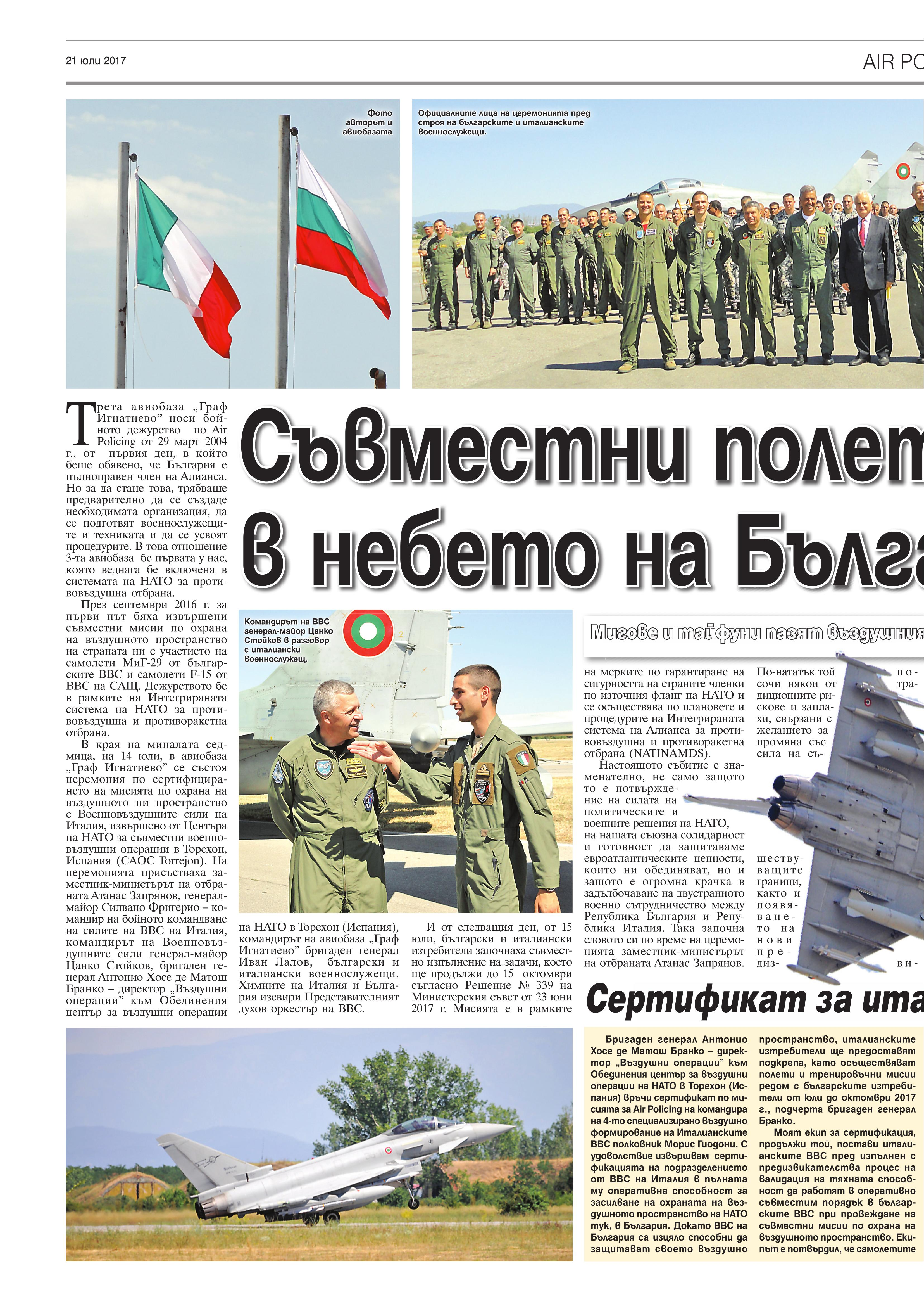 https://www.armymedia.bg/wp-content/uploads/2015/06/16.page1_-26.jpg