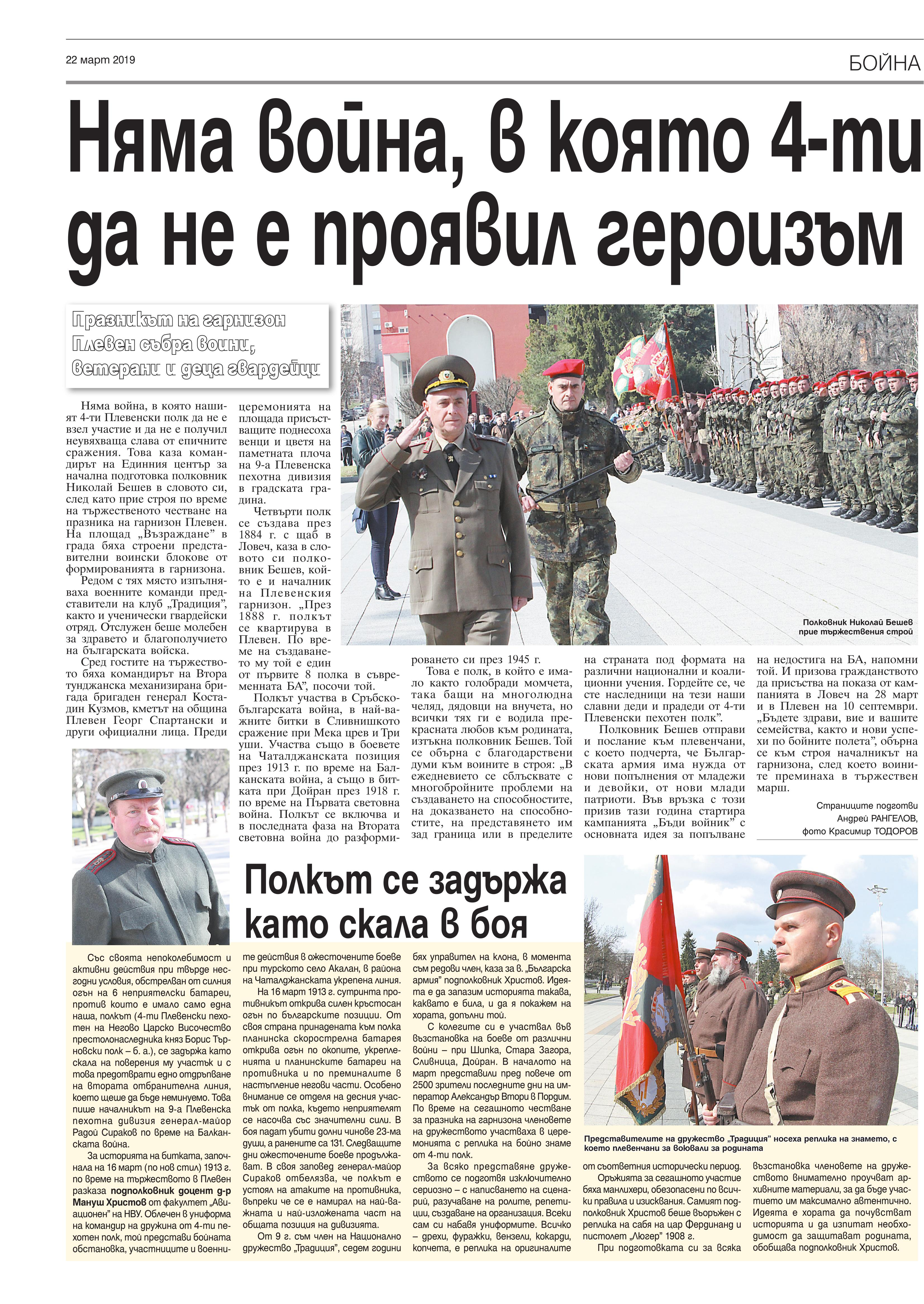 https://www.armymedia.bg/wp-content/uploads/2015/06/16.page1_-88.jpg