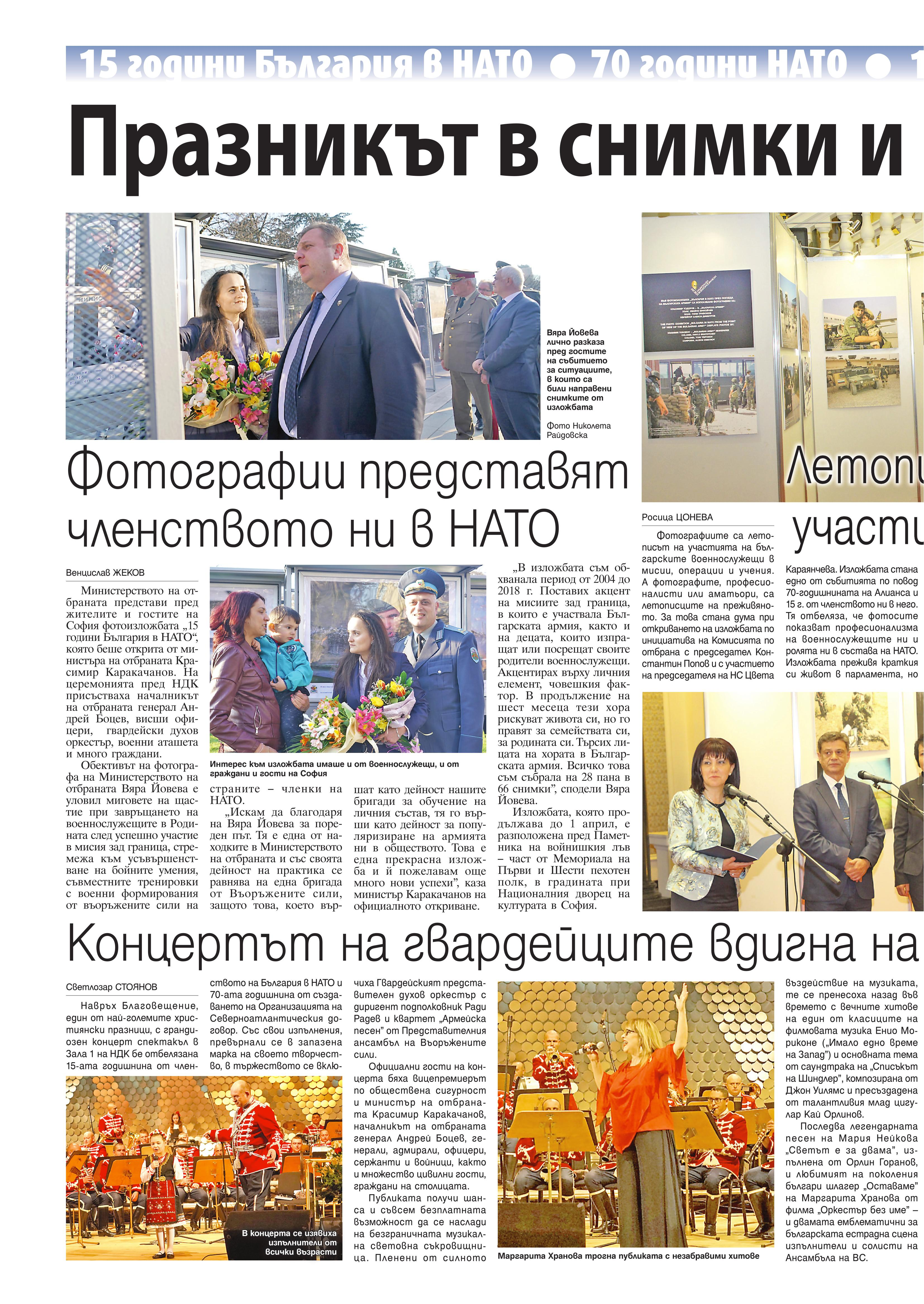 https://www.armymedia.bg/wp-content/uploads/2015/06/16.page1_-89.jpg