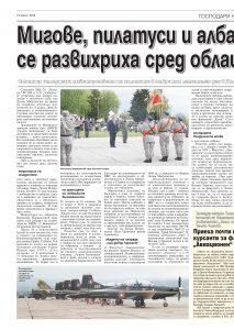 https://www.armymedia.bg/wp-content/uploads/2015/06/16.page1_-92-213x300.jpg