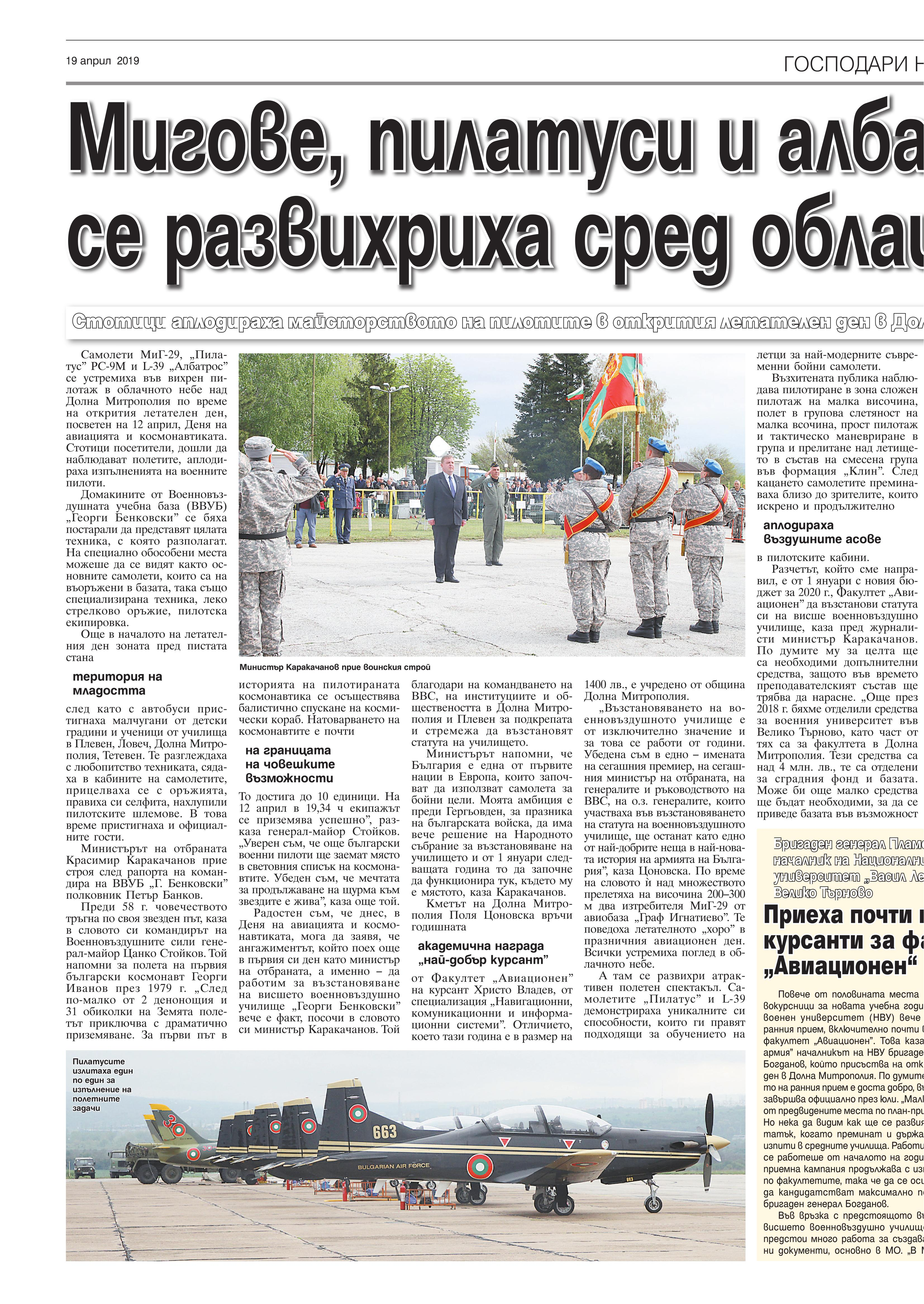 https://www.armymedia.bg/wp-content/uploads/2015/06/16.page1_-92.jpg