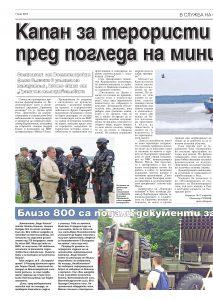 https://www.armymedia.bg/wp-content/uploads/2015/06/16.page1_-98-213x300.jpg