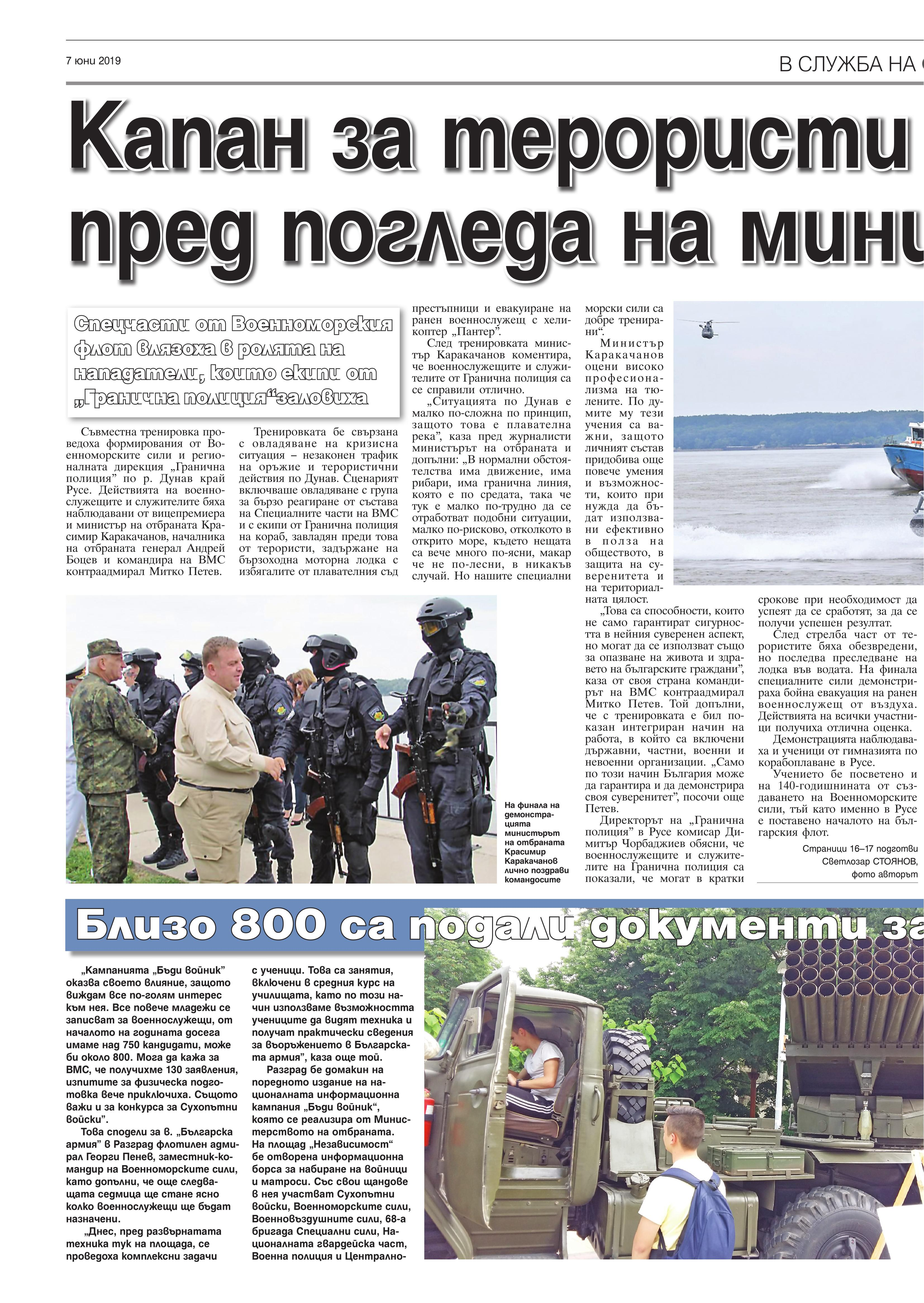 https://www.armymedia.bg/wp-content/uploads/2015/06/16.page1_-98.jpg