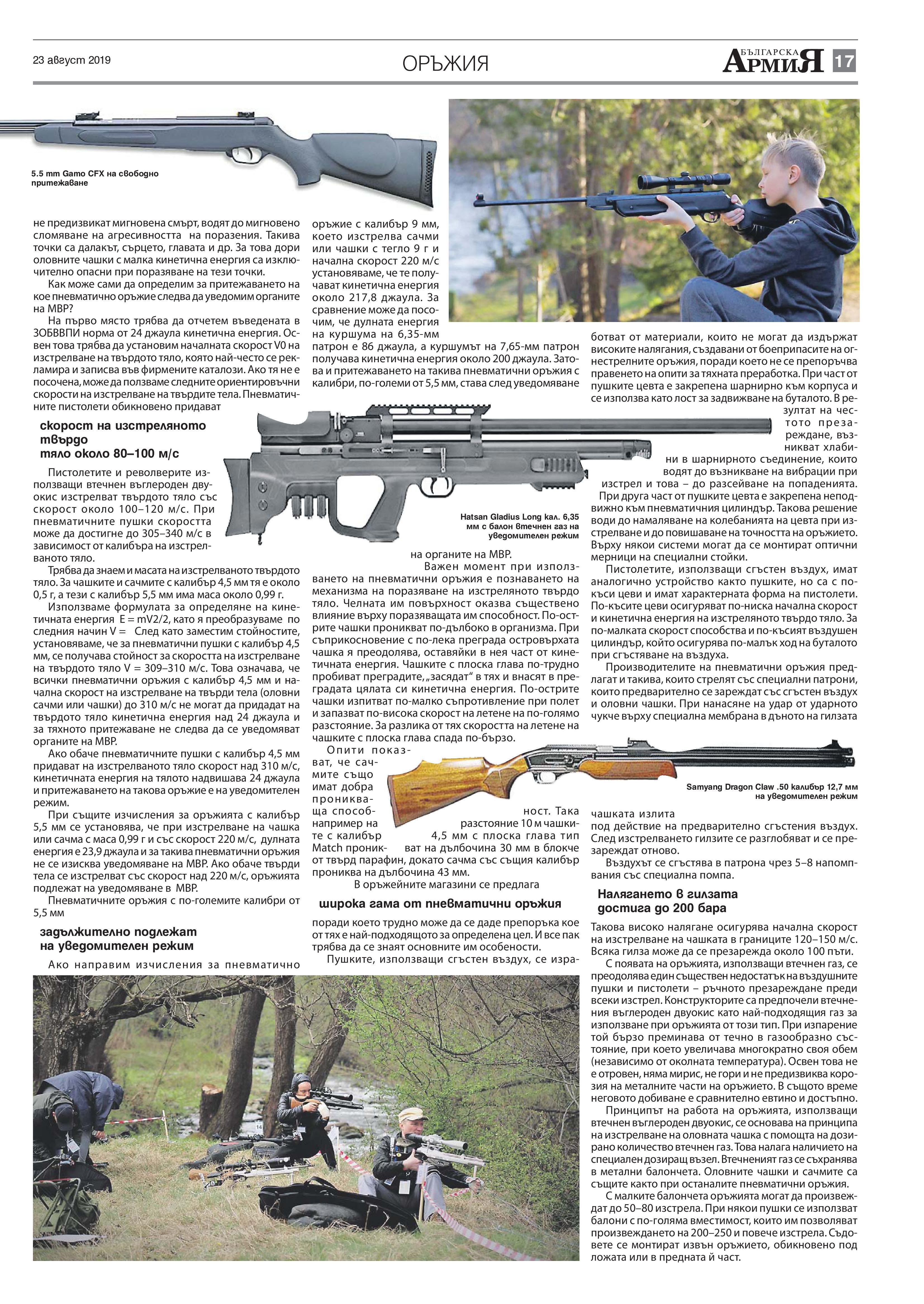https://www.armymedia.bg/wp-content/uploads/2015/06/17-30.jpg