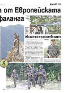 https://www.armymedia.bg/wp-content/uploads/2015/06/17-32-213x300.jpg